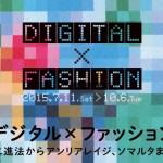 神戸ファッション美術館 デジタル×ファッション
