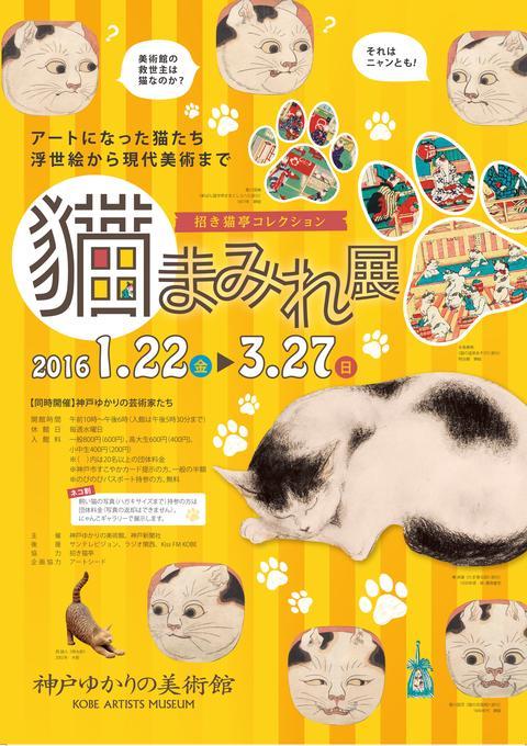 『猫まみれ展』が神戸ゆかりの美術館にて開催中