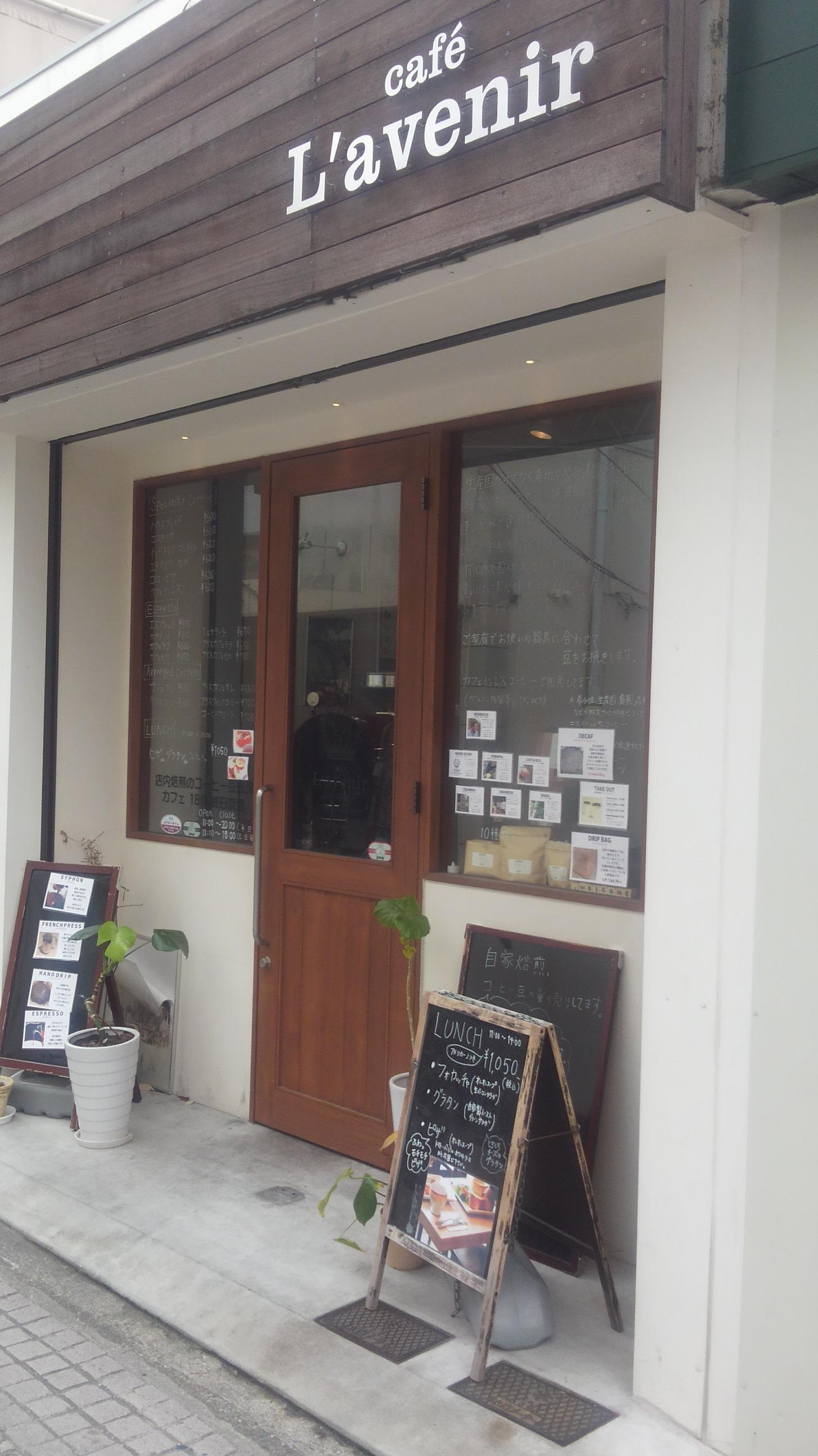 神戸・岡本に素敵なコーヒー専門店があるよ
