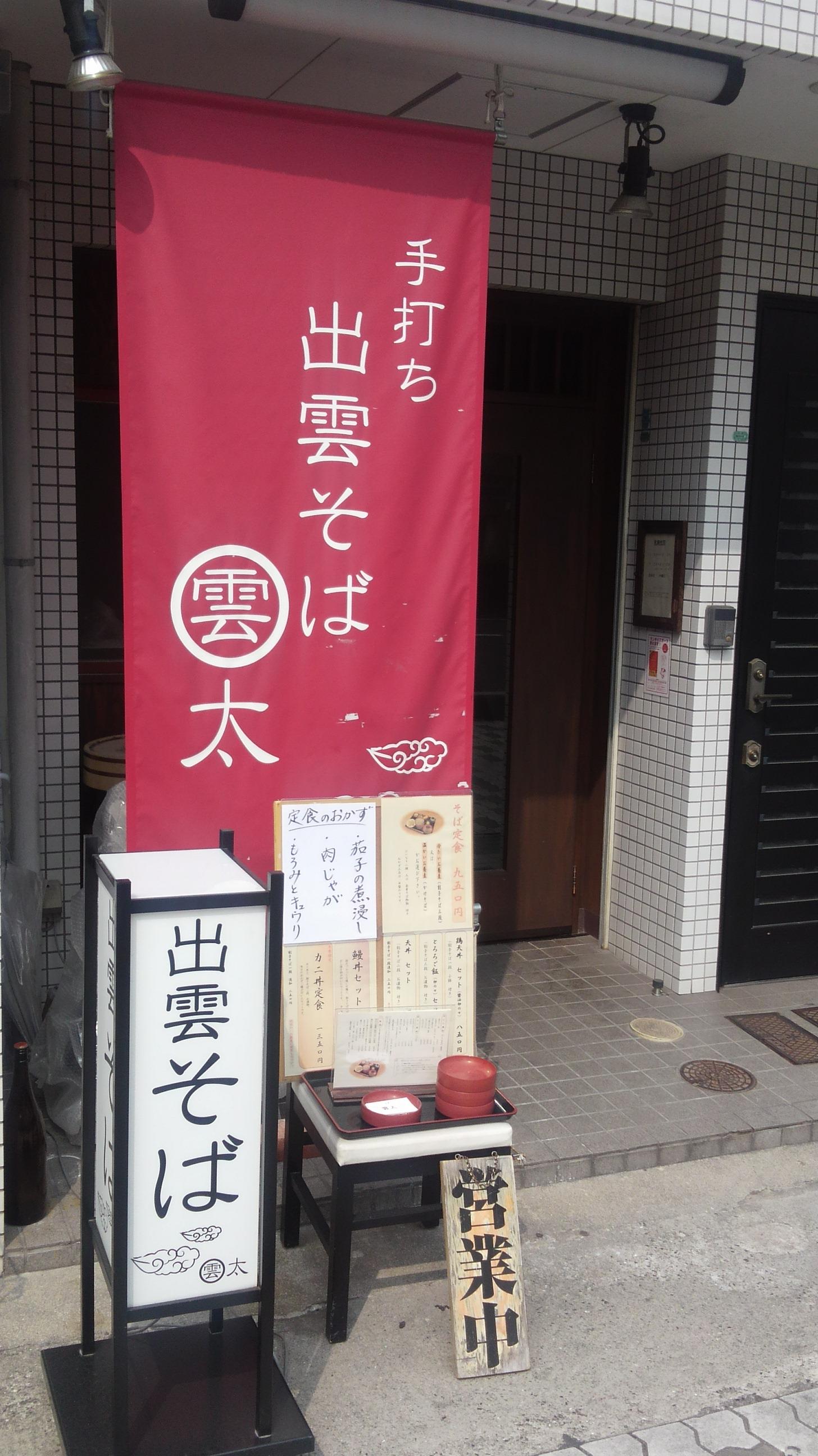 神戸で出雲そばが味わえるよ
