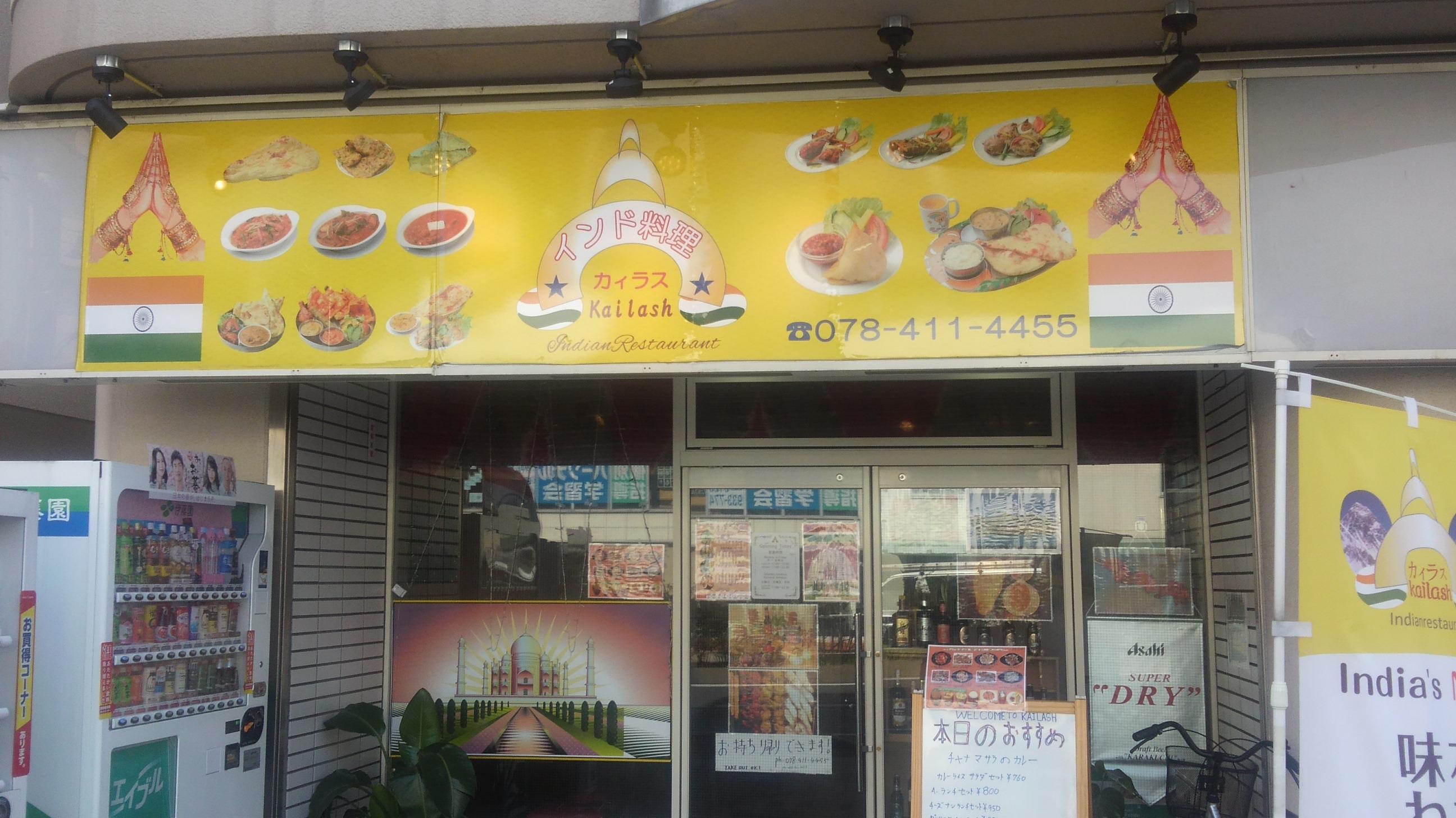 神戸・住吉に本場のインド料理店を見つけたよ