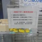 神戸・JR住吉駅で防犯ブザーの貸出しているよ