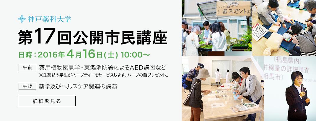 神戸薬科大学 公開市民講座のご案内