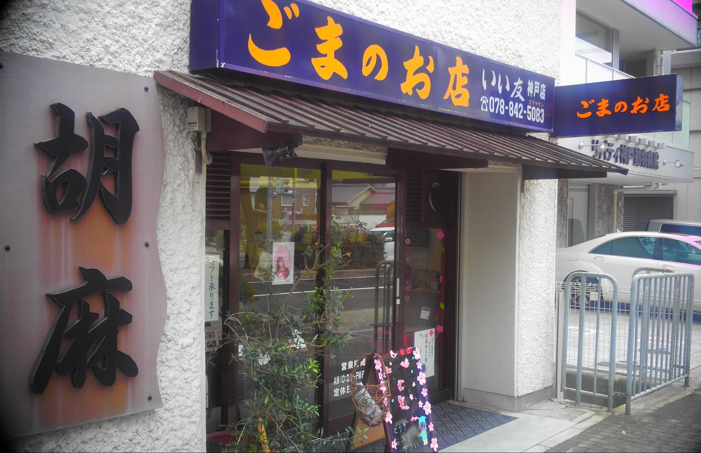 神戸・御影山手に、ごまの専門店を発見!