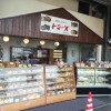 神戸・魚崎南にある「あん食」で有名な「トミーズ本店」をご紹介するよ! #トミーズ