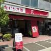 神戸・住吉の匠のこだわり食パンって知ってる?