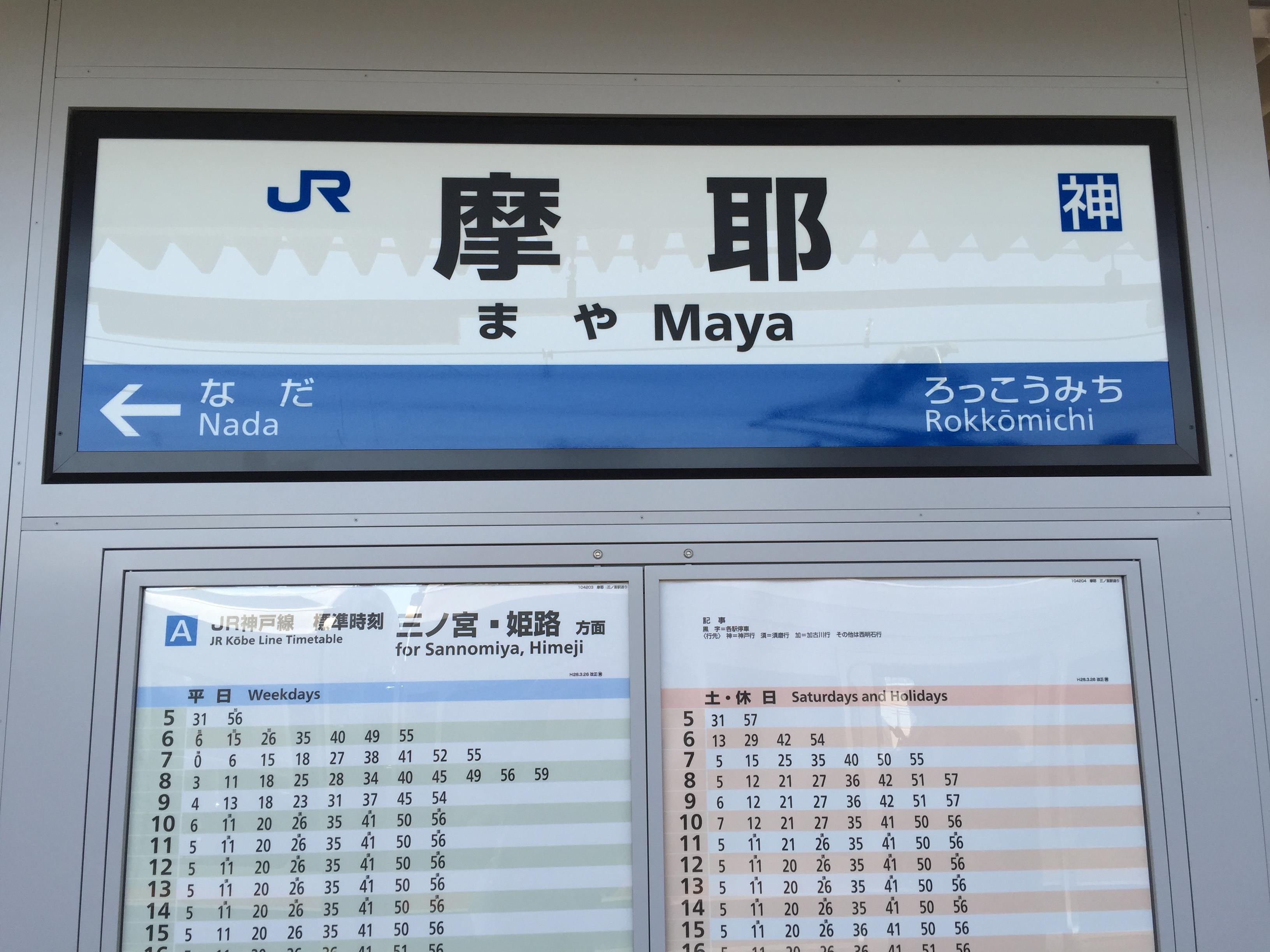 神戸・JR摩耶駅を探索したよ ※写真付レポ※