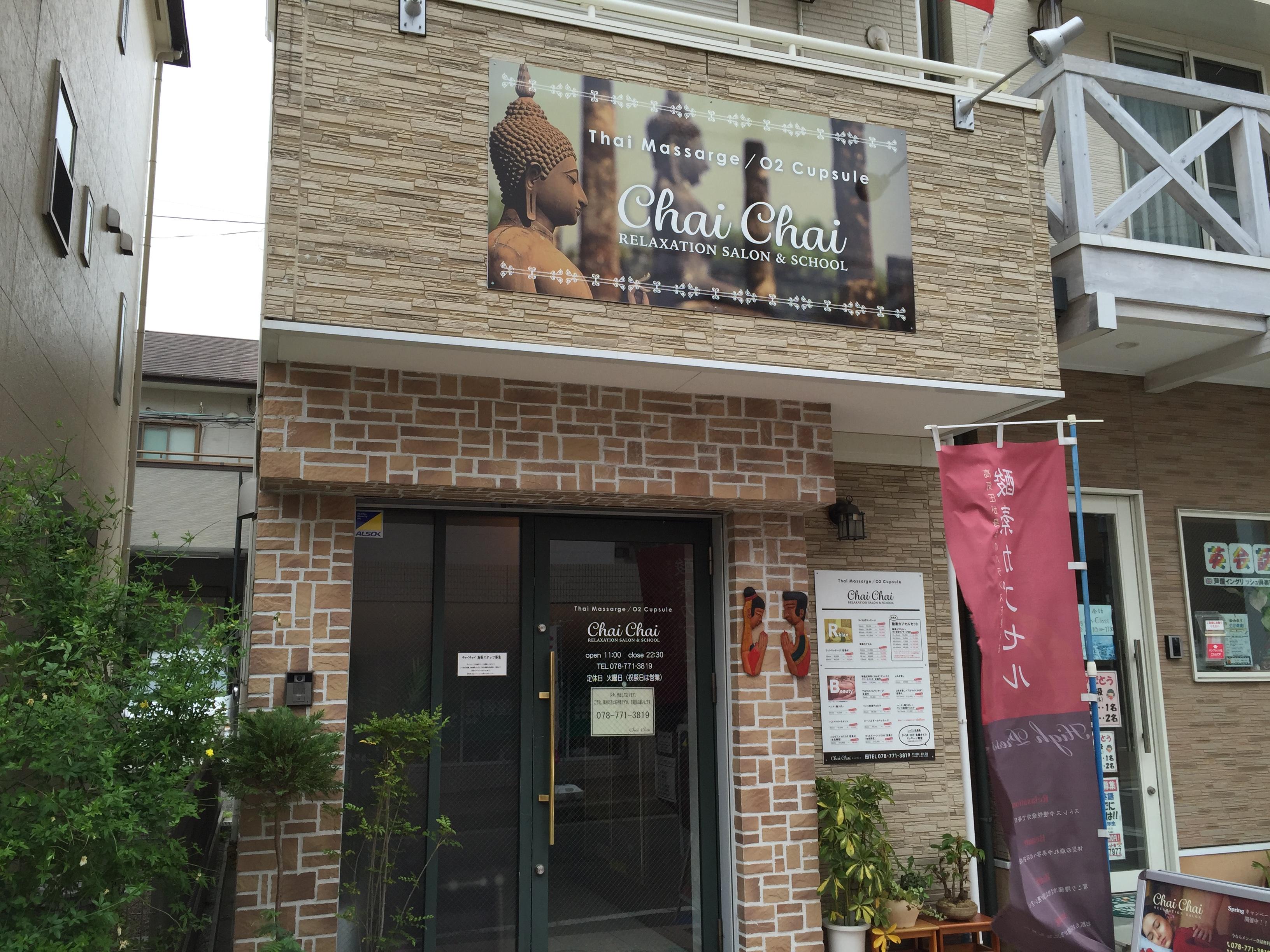 神戸・甲南山手で本格タイマッサージを体験したよ ※動画・体験手記更新しました