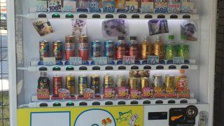 神戸・JR甲南山手「おいでや自販機」で激安ドリンクに挑戦、飲んでみた!【※写真付レポ】
