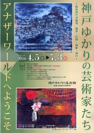 神戸ゆかりの芸術家がおくるアナザーワールドへようこそ