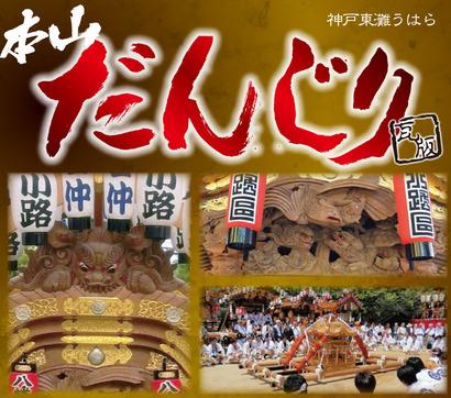 東灘だんじりパレード 2016が5/4(祝)スタート! ※まとめ動画あり!
