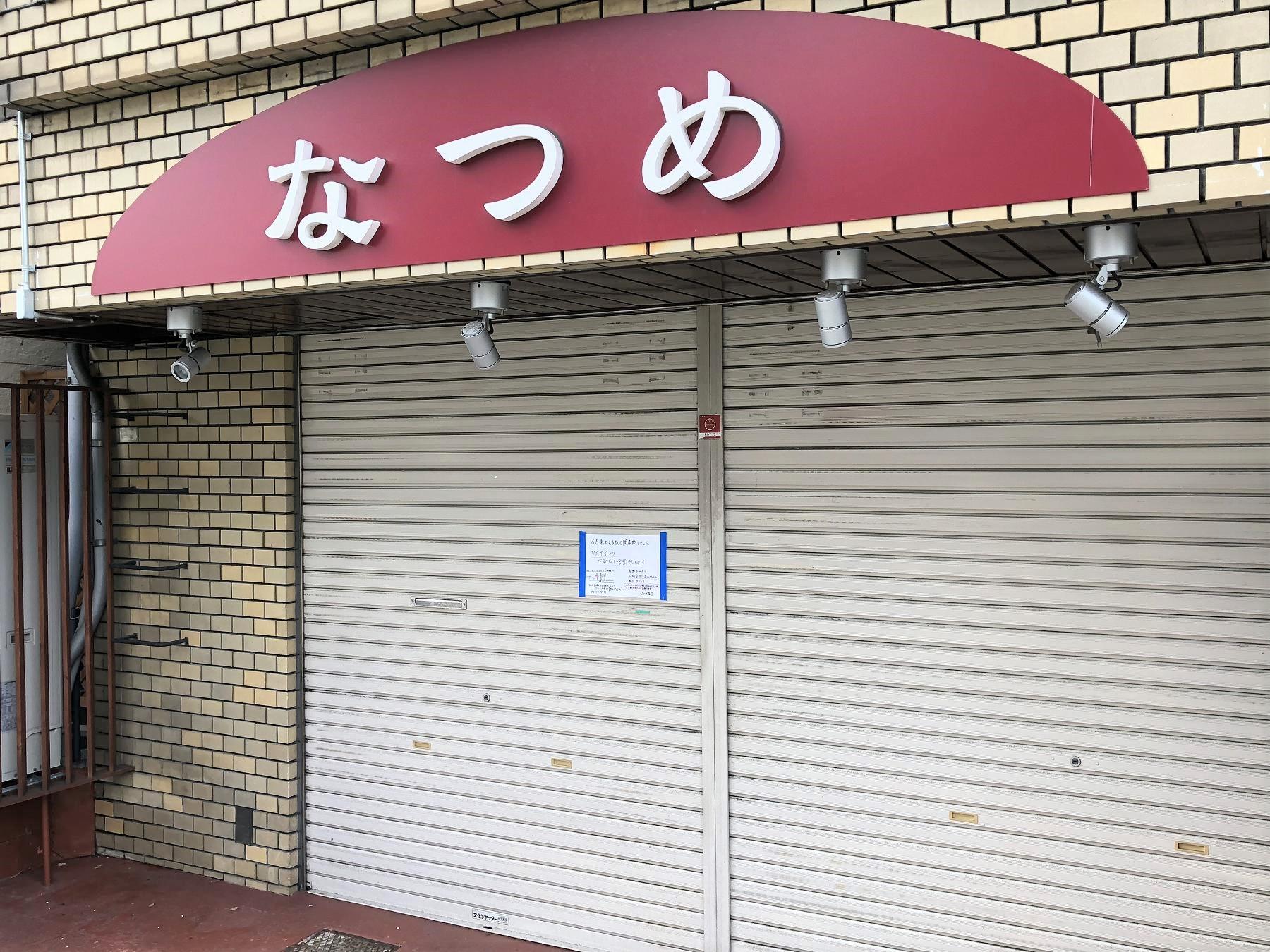 東灘・甲南山手にある薬膳のお店「なつめ」さんが閉店、7月に移転オープン予定だよ! #薬膳 #閉店情報 #東灘区 #なつめ #移転オープン