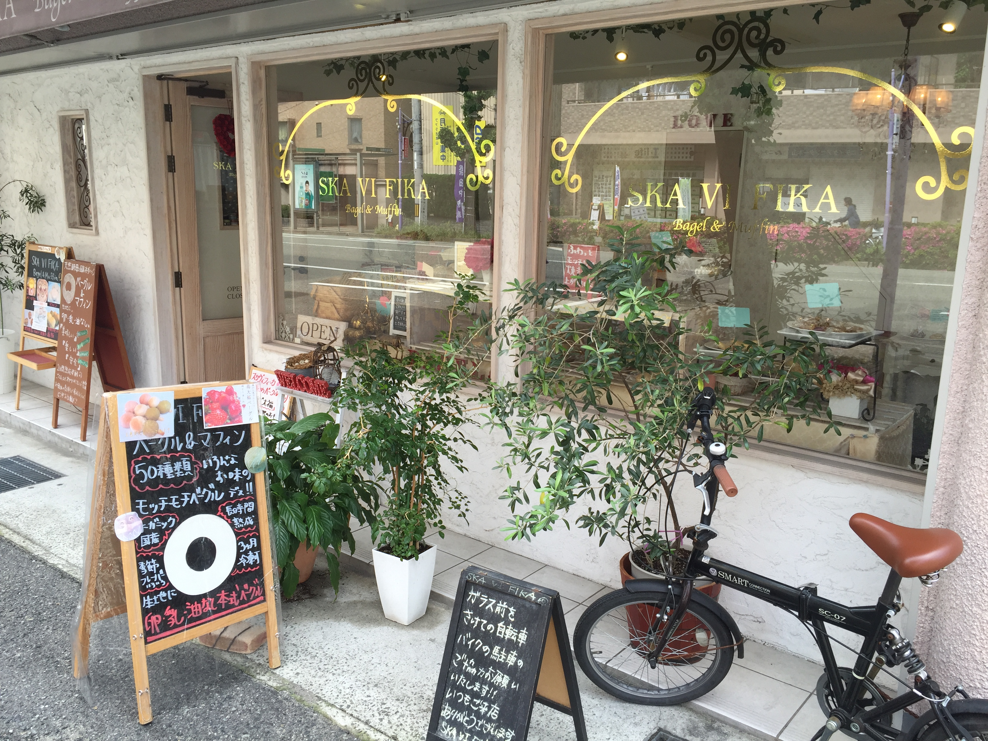 神戸・東灘の甲南本通り近くにある人気ベーグル専門店「SKA VI FIKA Bagel&Muffin(スカヴィフィーカ ベーグル&マフィン)」に行ってみた! #ベーグル #マフィン