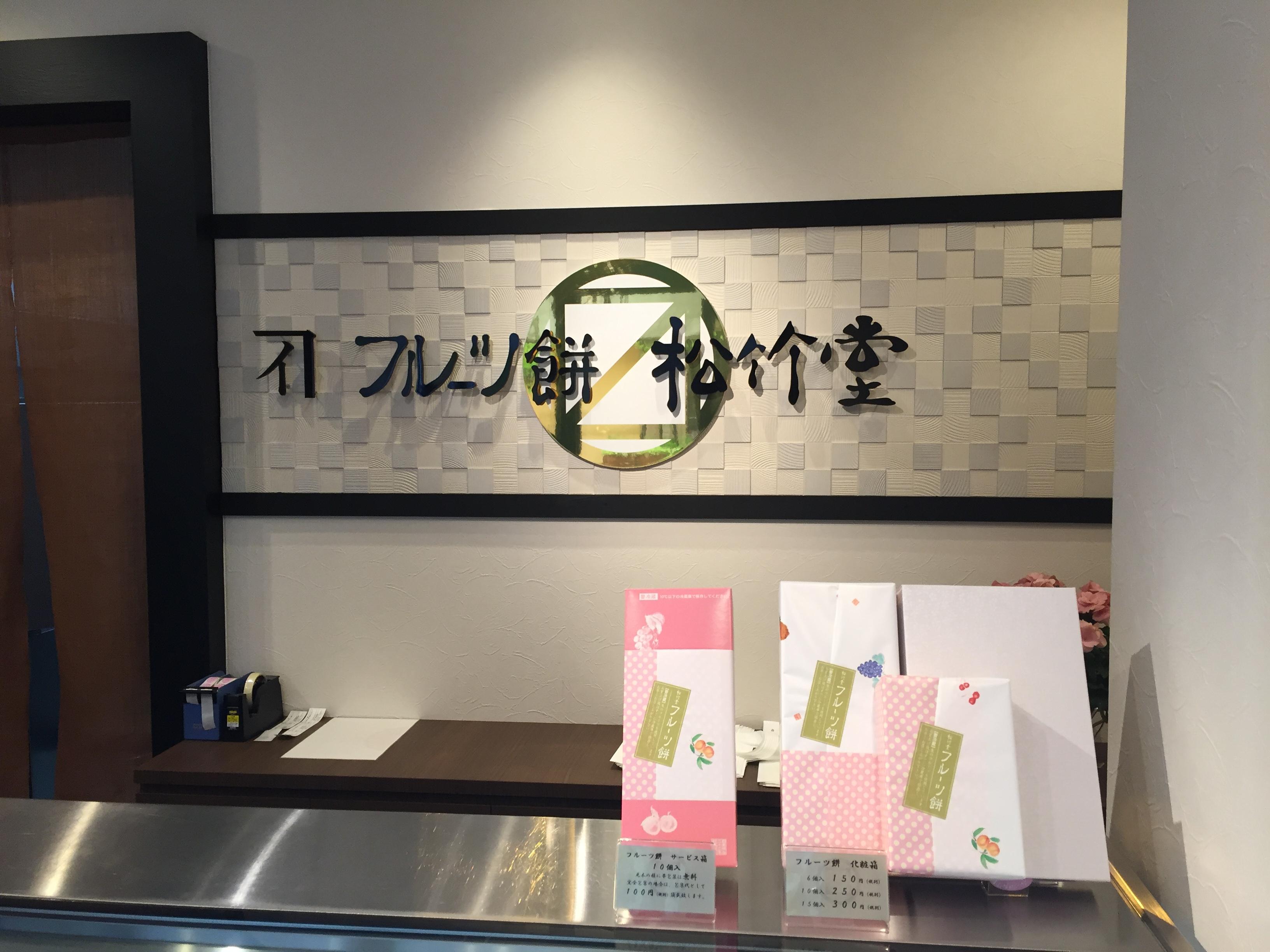 神戸・摂津本山駅南にフルーツ餅専門店「松竹堂」があるよ ※食レポあり