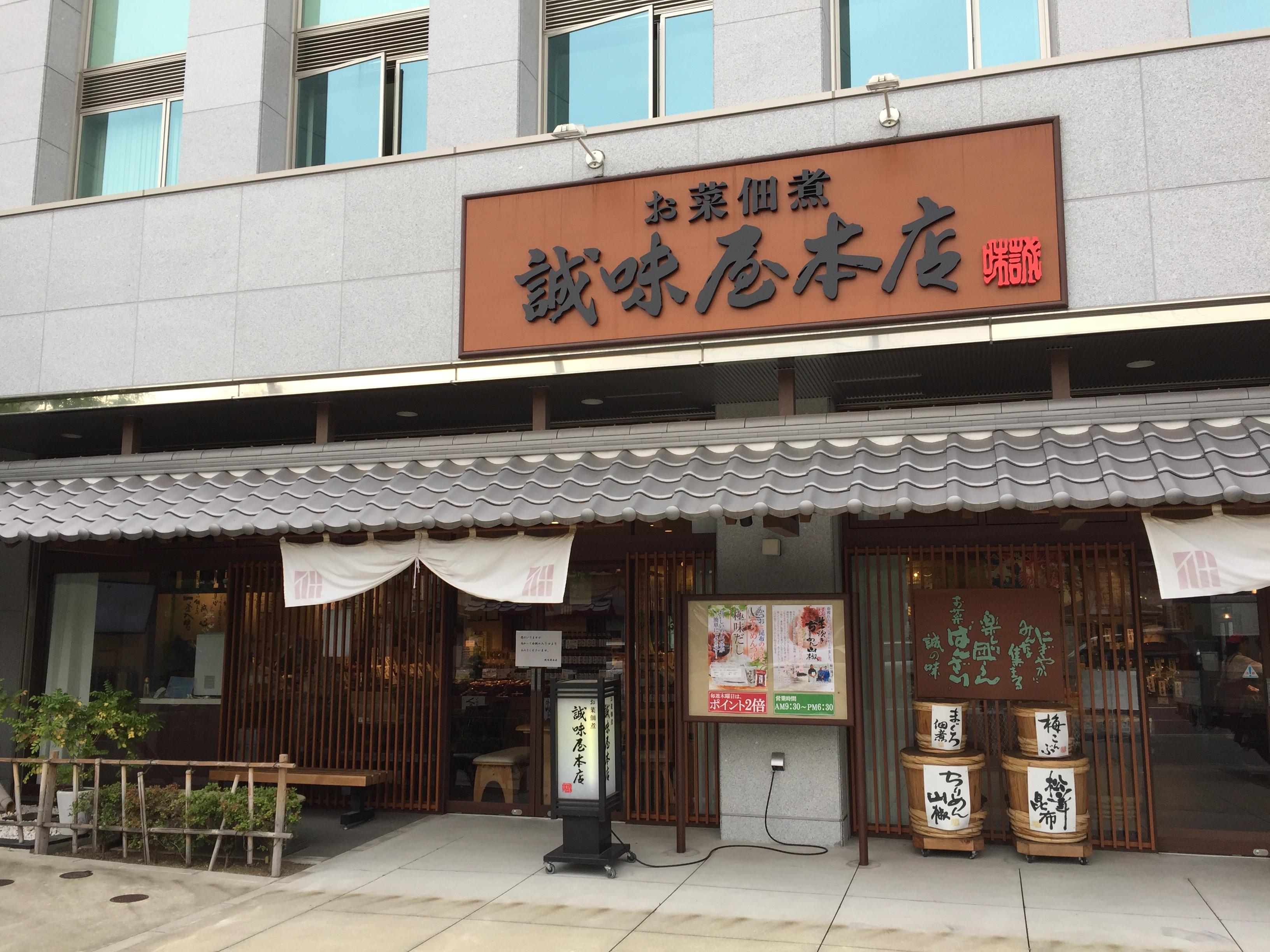 佃煮で有名な神戸・御影の誠味屋本店さんを訪問したよ ※購入写真レポあり