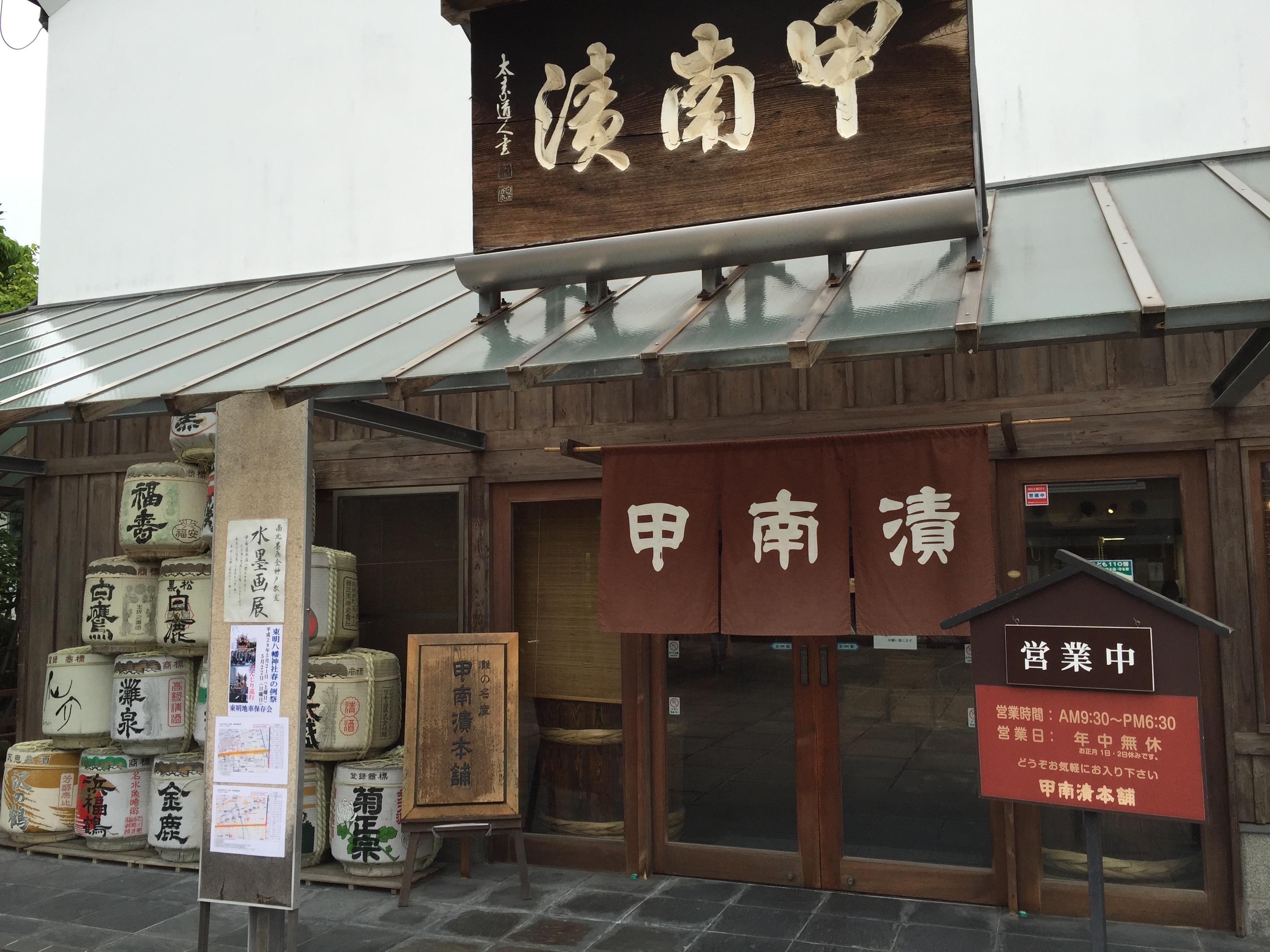 神戸・灘の「こうべ甲南 武庫の郷」で「甲南漬」をGETしたよ【※写真レポあり】