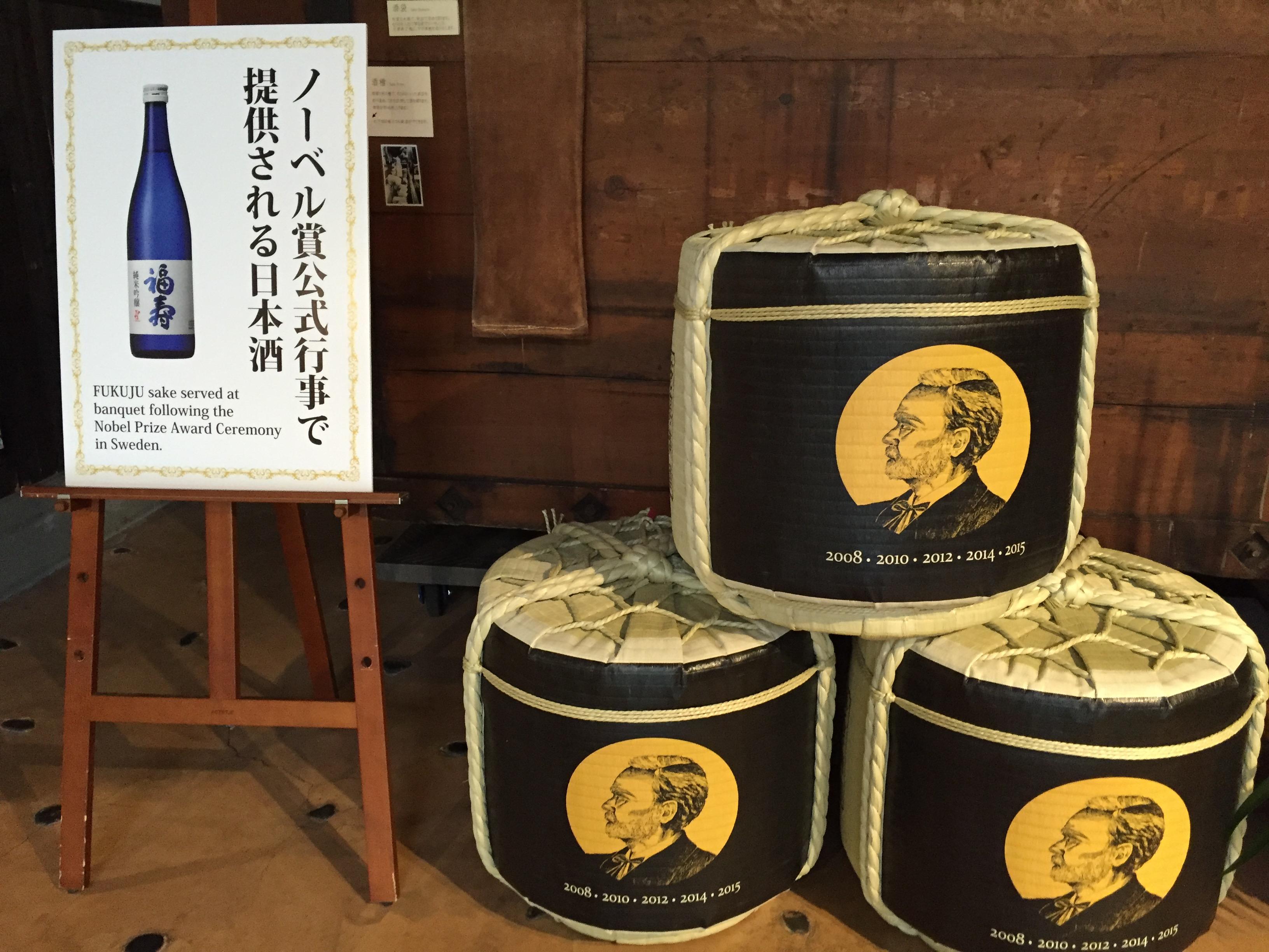 """神戸酒心館の""""福寿""""はノーベル賞でも話題だよ【※写真レポ&更新あり※】"""