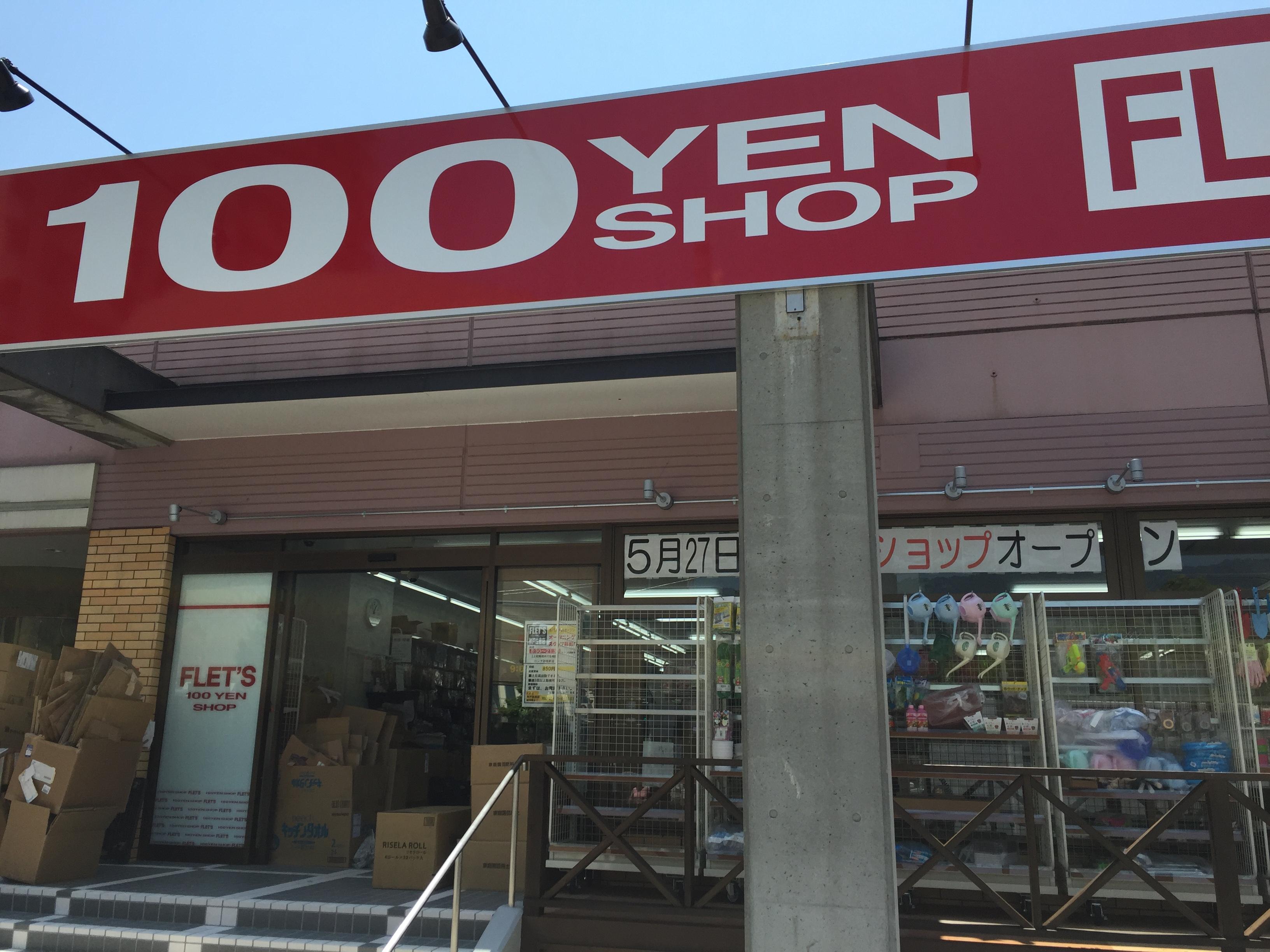 神戸・住吉国道2号線沿いに100円ショップF.LET'S(フレッツ)がOPEN!※写真レポあり