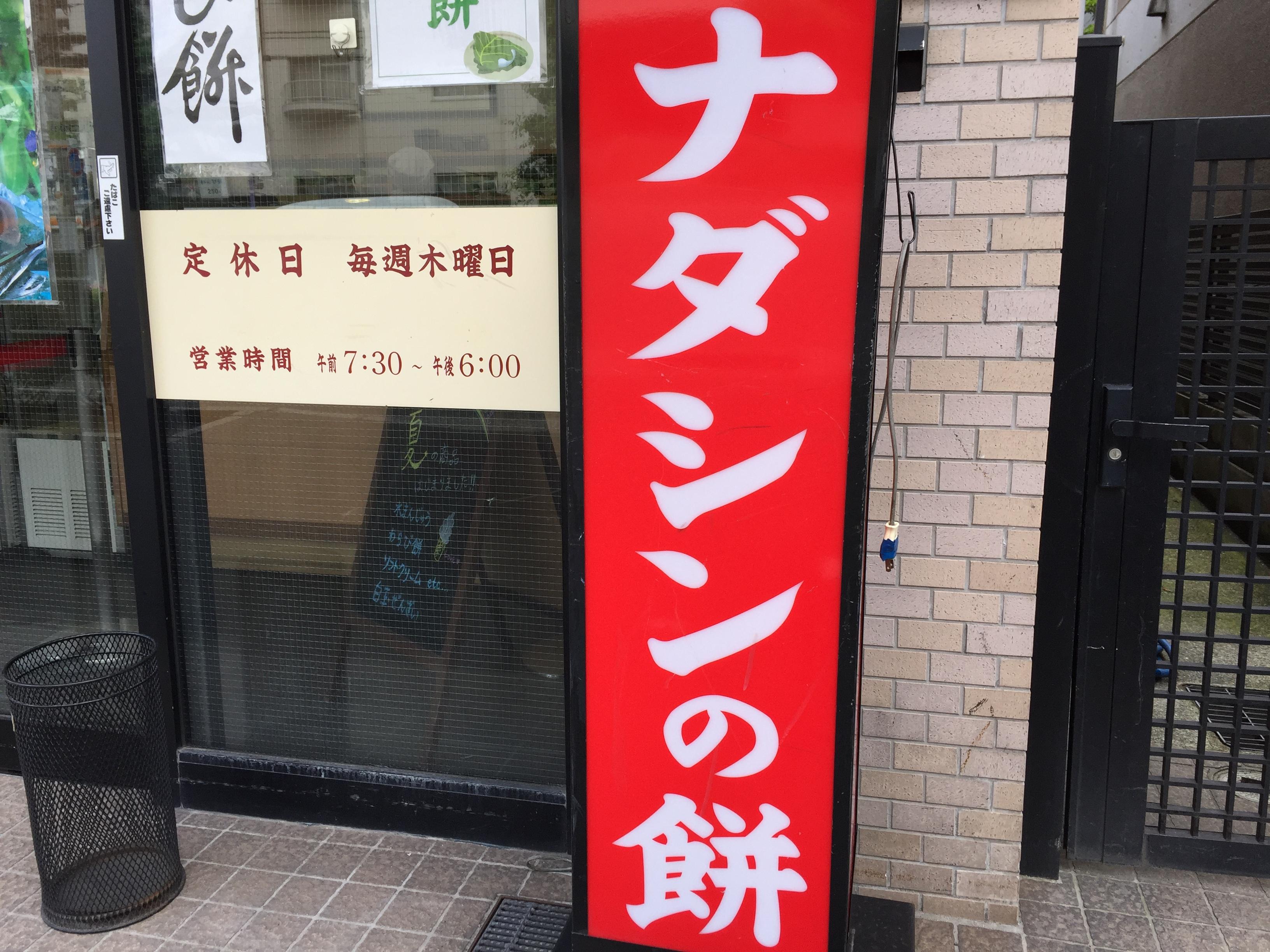 神戸東灘・ナダシンの餅 甲南店で草餅を購入したよ ※店内レポあり