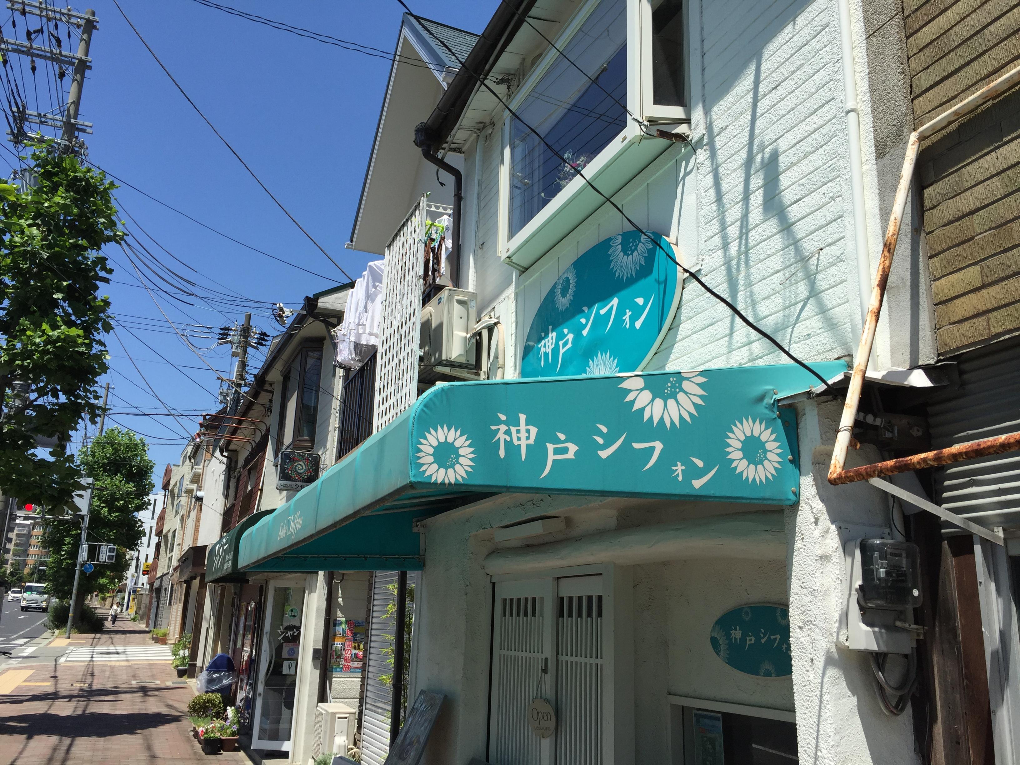 東灘の神戸シフォンのケーキはおもてなしに最適だよ ※写真レポあり
