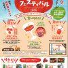 東灘の岡本商店街で「岡本トマトフェスティバル」が開かれるよ