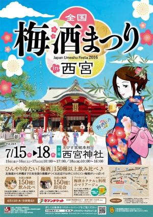 「全国梅酒まつりin西宮」が西宮神社で開催されるよ