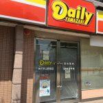 デイリーヤマザキが閉店してた