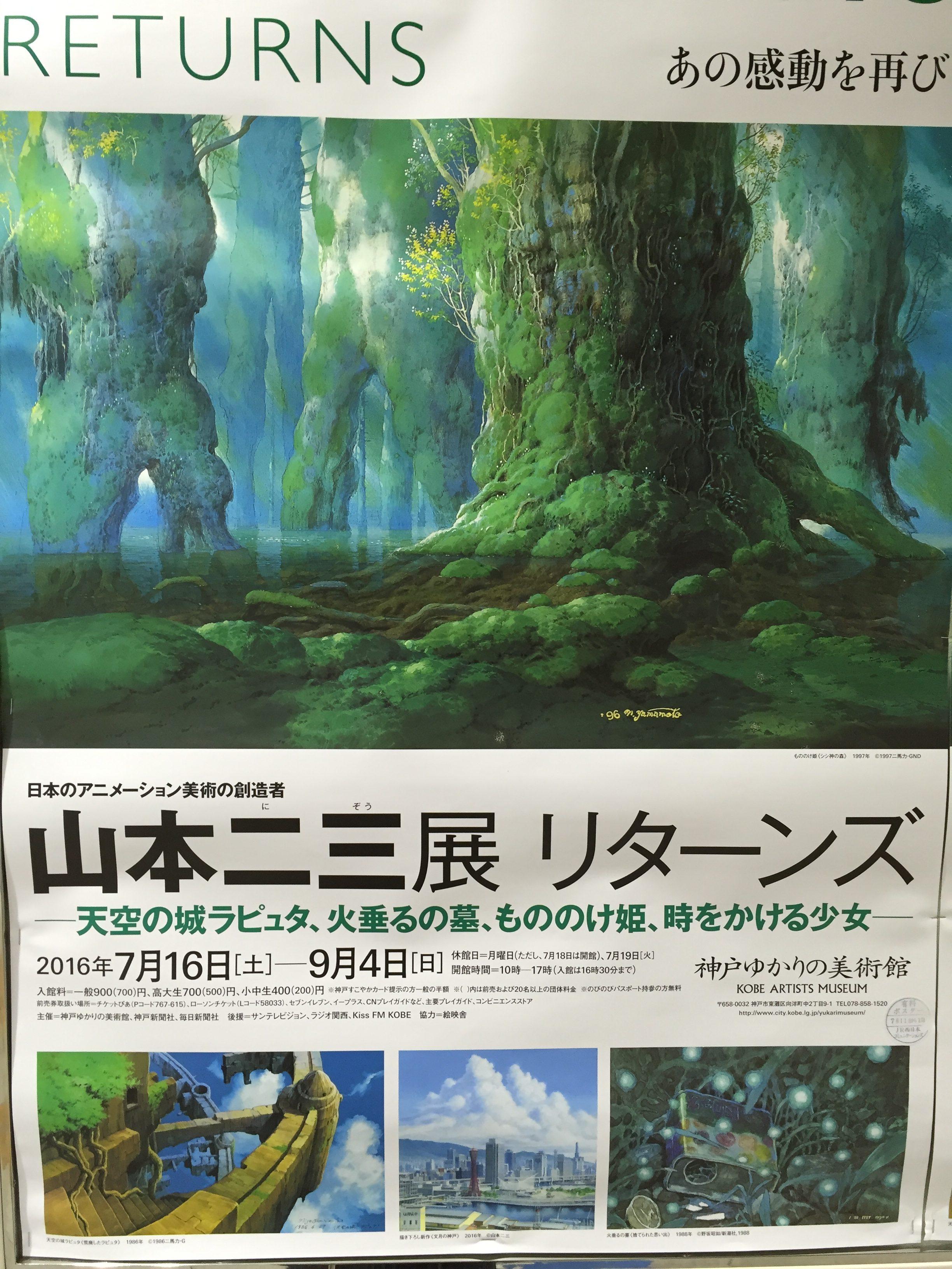 山本二三展 リターンズが神戸ゆかりの美術館で開催中!【※写真付レポ更新しました※】