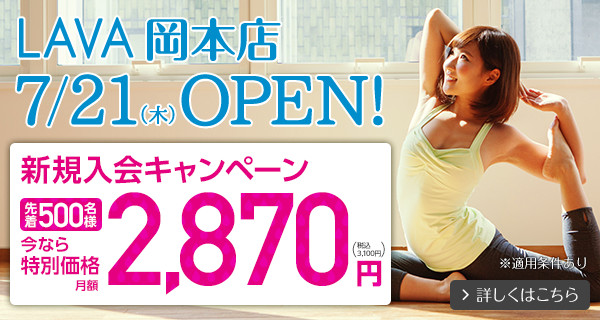 ホットヨガスタジオLAVA岡本店が7/21(木)オープン!【※写真付告知※】