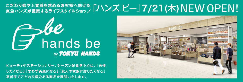 handsbe_20160624