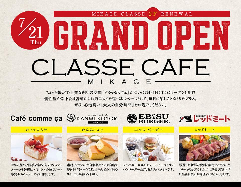 renewal_cafe_02