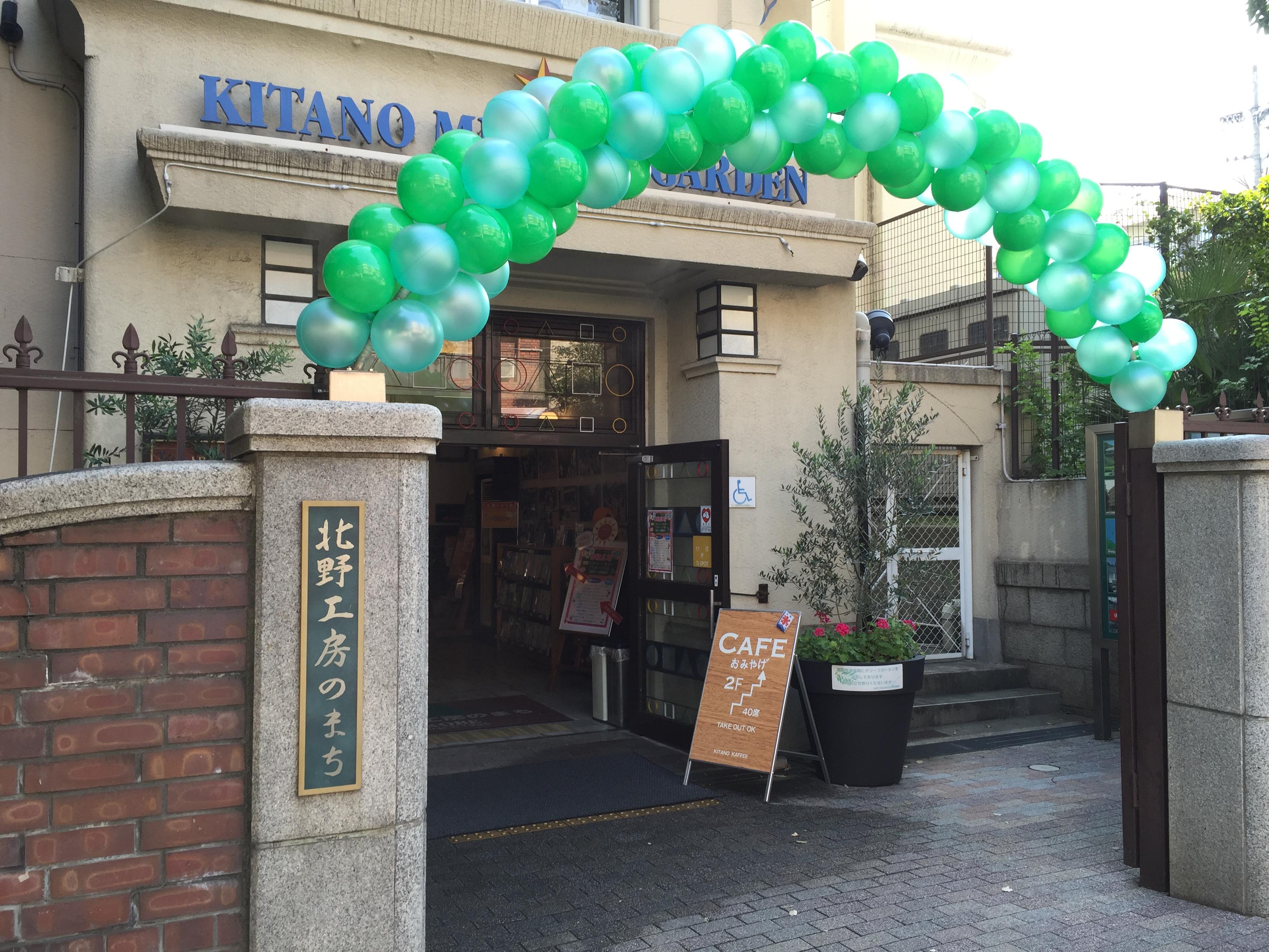 神戸の体験型観光スポット「北野工房のまち」を見学したよ【※写真付レポ※】