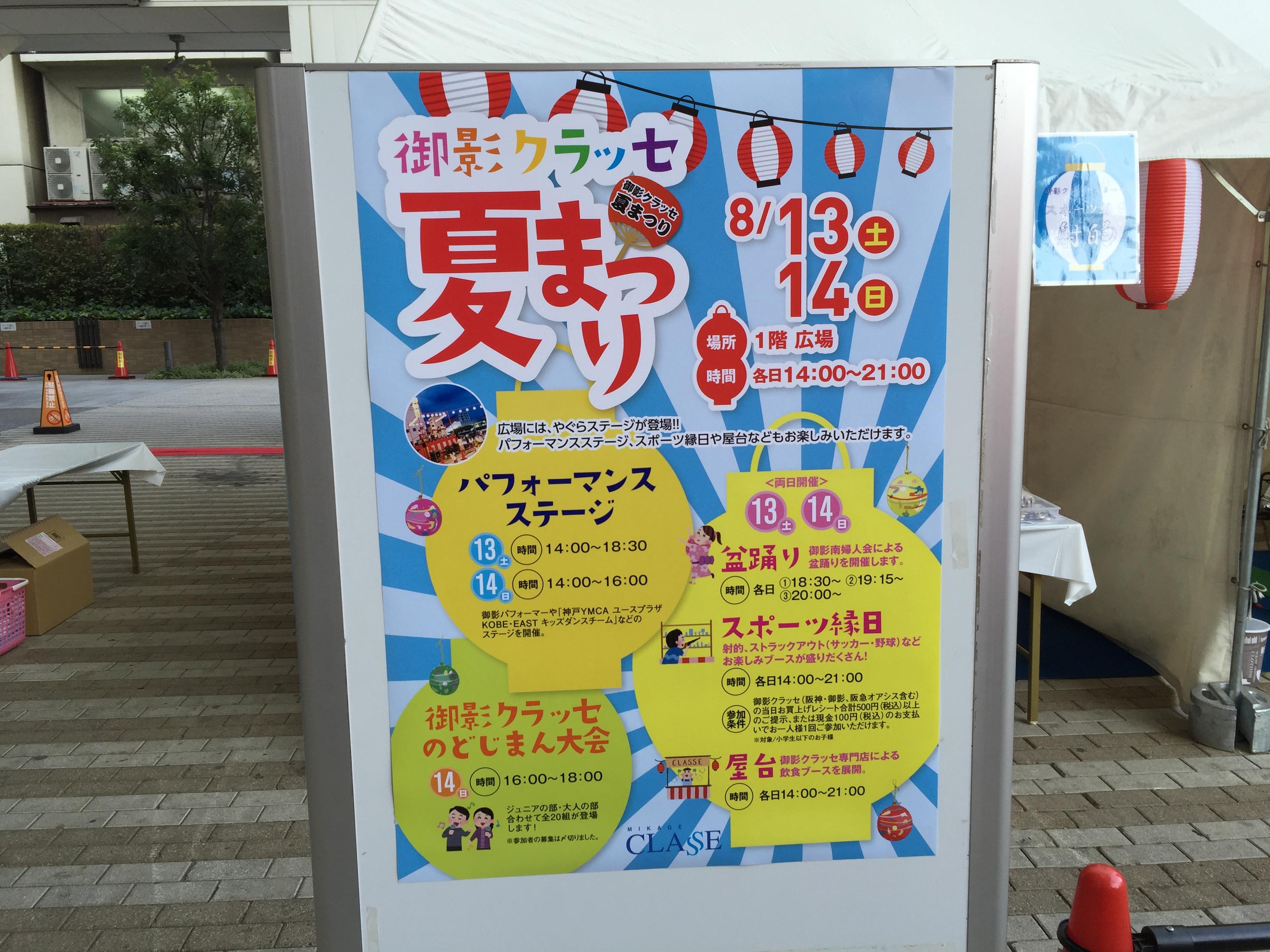 神戸・御影クラッセで8/13(土)と8/14(日)に夏まつり2016があるよ【※写真付レポ更新しました※】