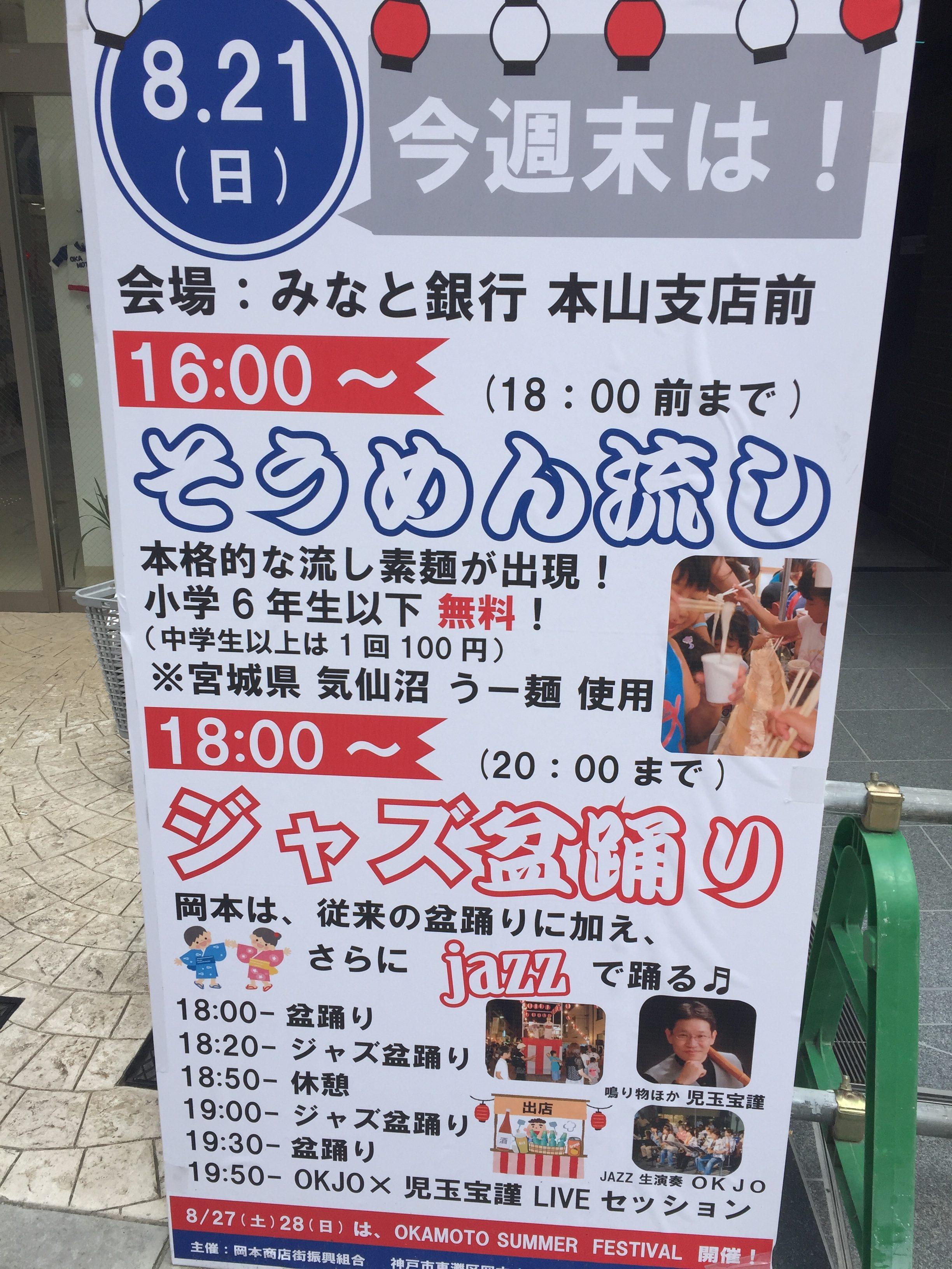 岡本サマーフェスティバル2016が8/21(日)・8/27(土)・8/28(日)に開催!【※写真レポ追加あり※】