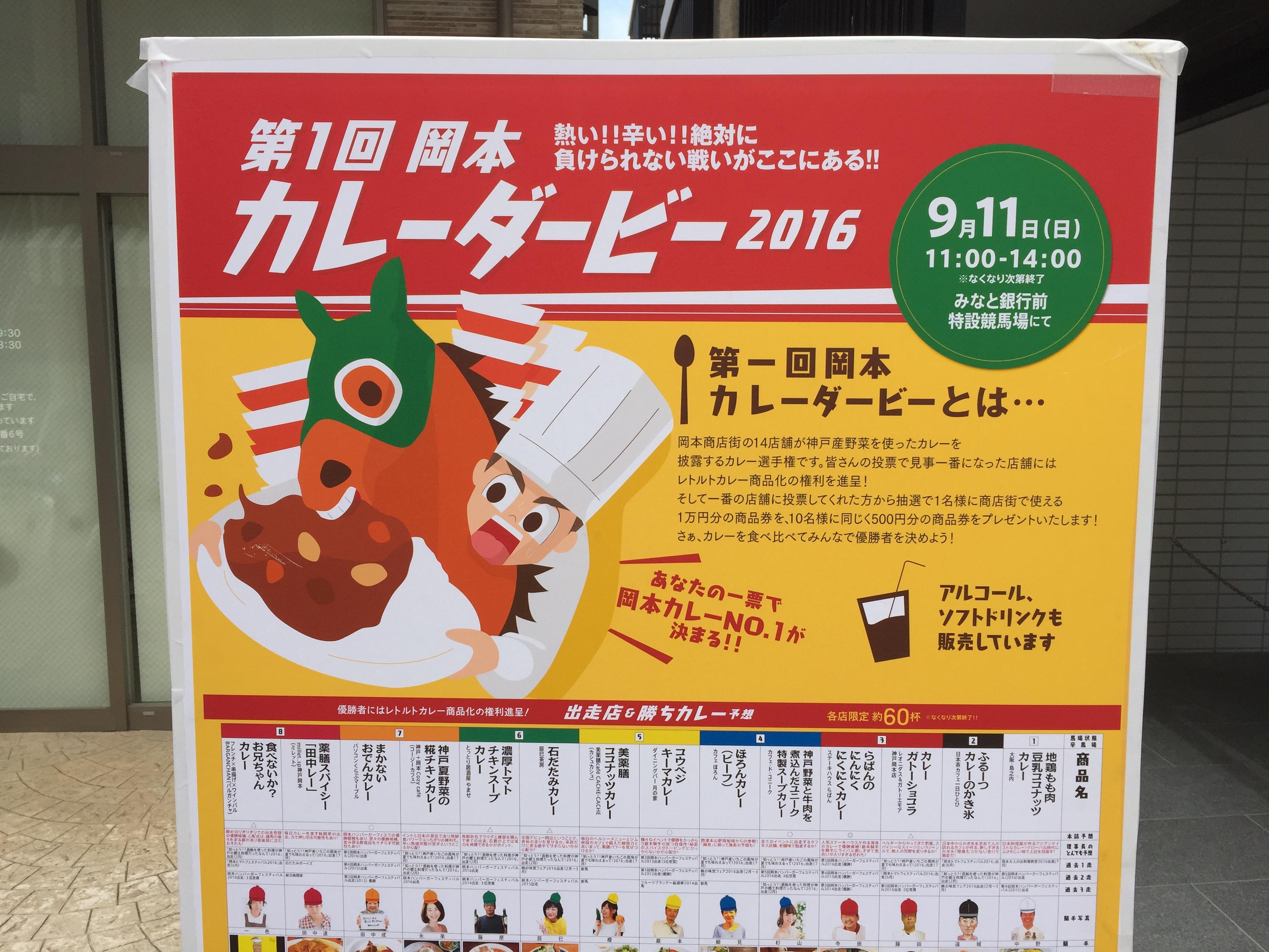 「岡本カレーウィーク2016」と「岡本カレーダービー2016」が9/11までランチ限定で開催中!【※当日写真追加しました※】