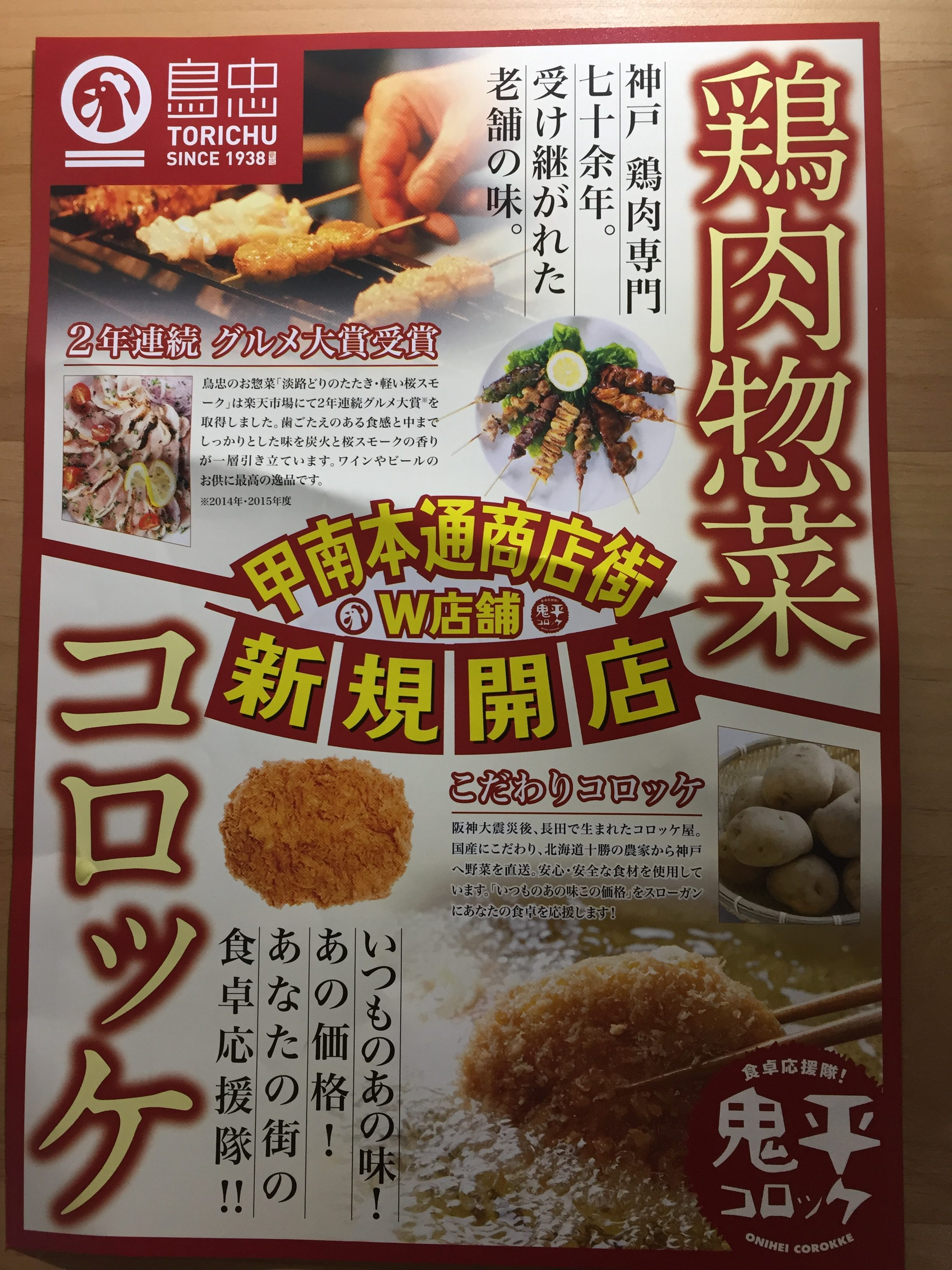 神戸・甲南本通商店街におしゃれな総菜屋「鳥忠(TORICHU)」と「鬼平(ONIHEI)コロッケ」がOPEN!【※写真レポあり※】