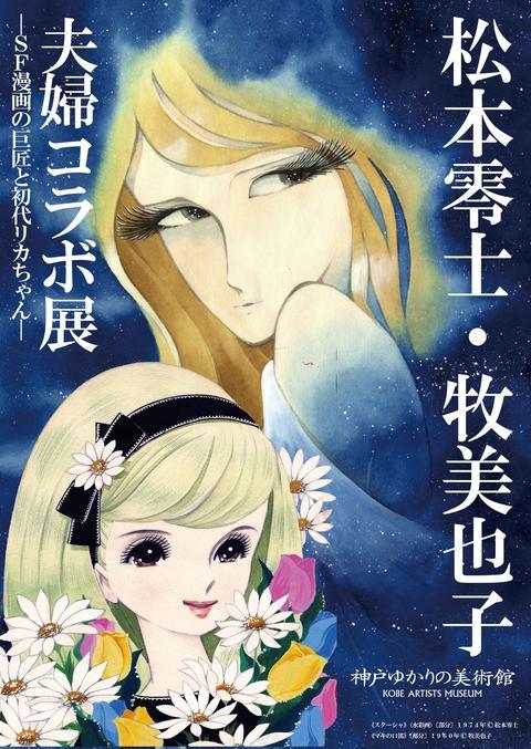 「松本零士・牧美也子夫婦コラボ」展が神戸ゆかりの美術館で9月10日から開催中!【※写真付きレポ更新しました※】
