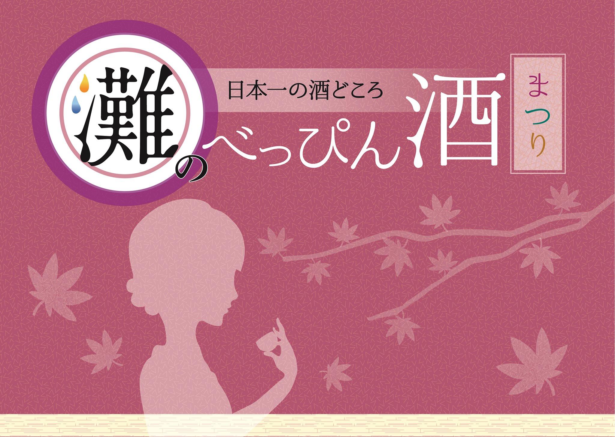 神戸・御影クラッセで「灘のべっぴん酒まつり」が10/22、10/23に開催されるよ【告知】