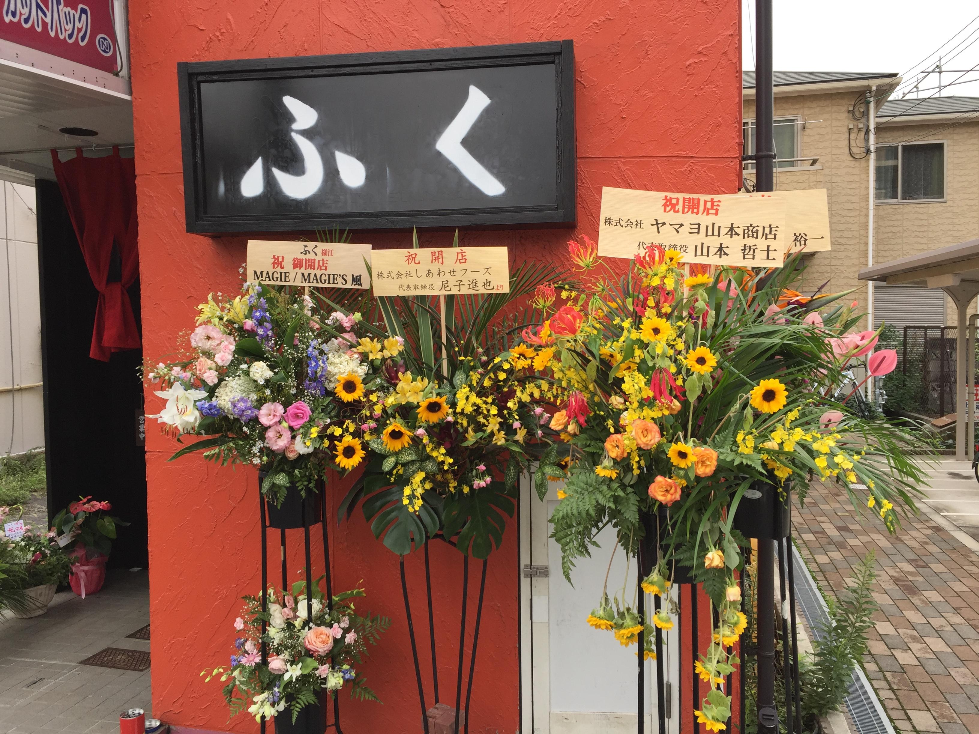 神戸・十二間道路沿いに、うどん屋「ふく」が10月1日にオープンしたよ【※食レポあり※】