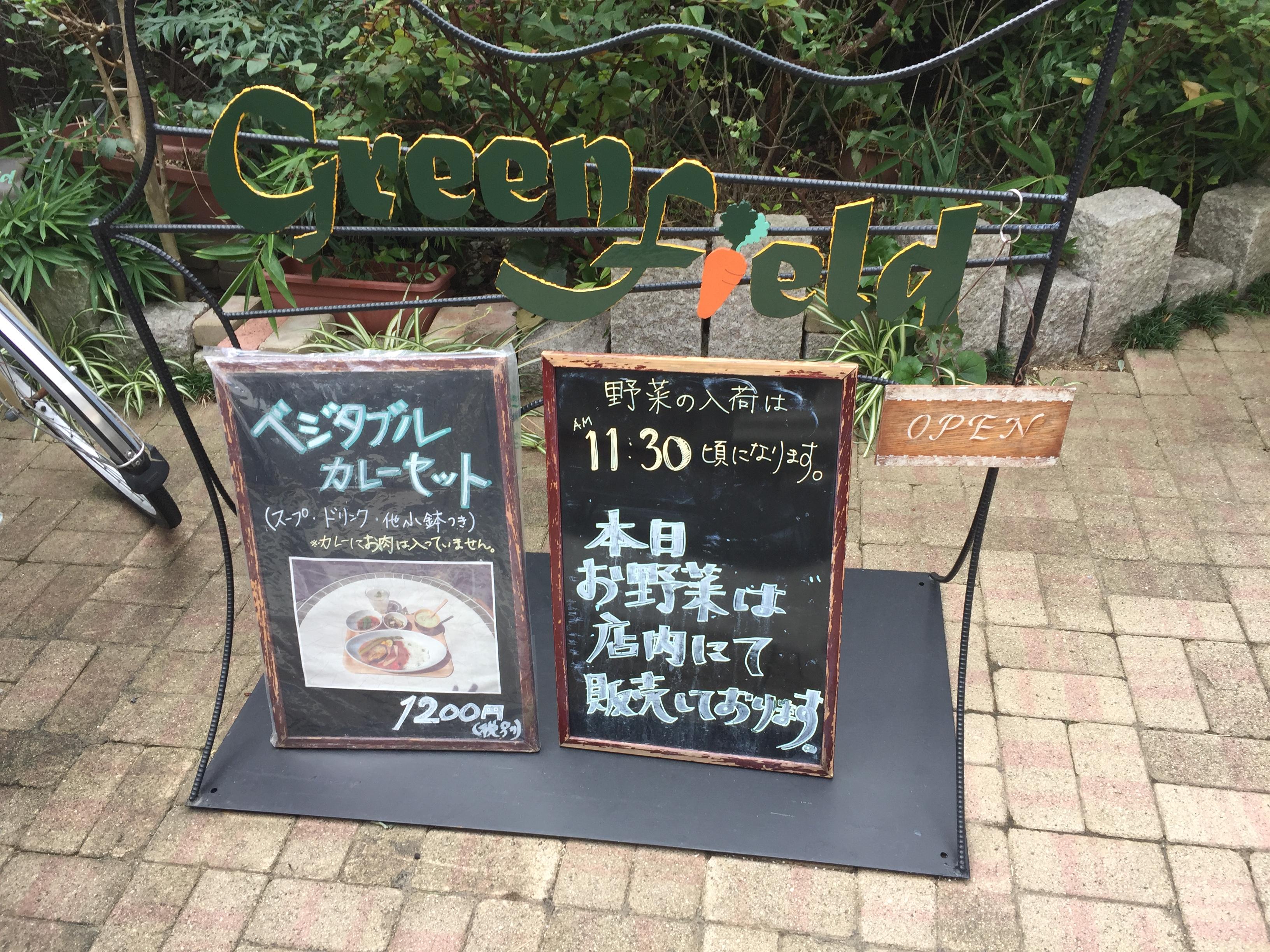 神戸・岡本のベジカフェ「greenfield」は新鮮野菜がたっぷり楽しめるよ【※写真付紹介※】