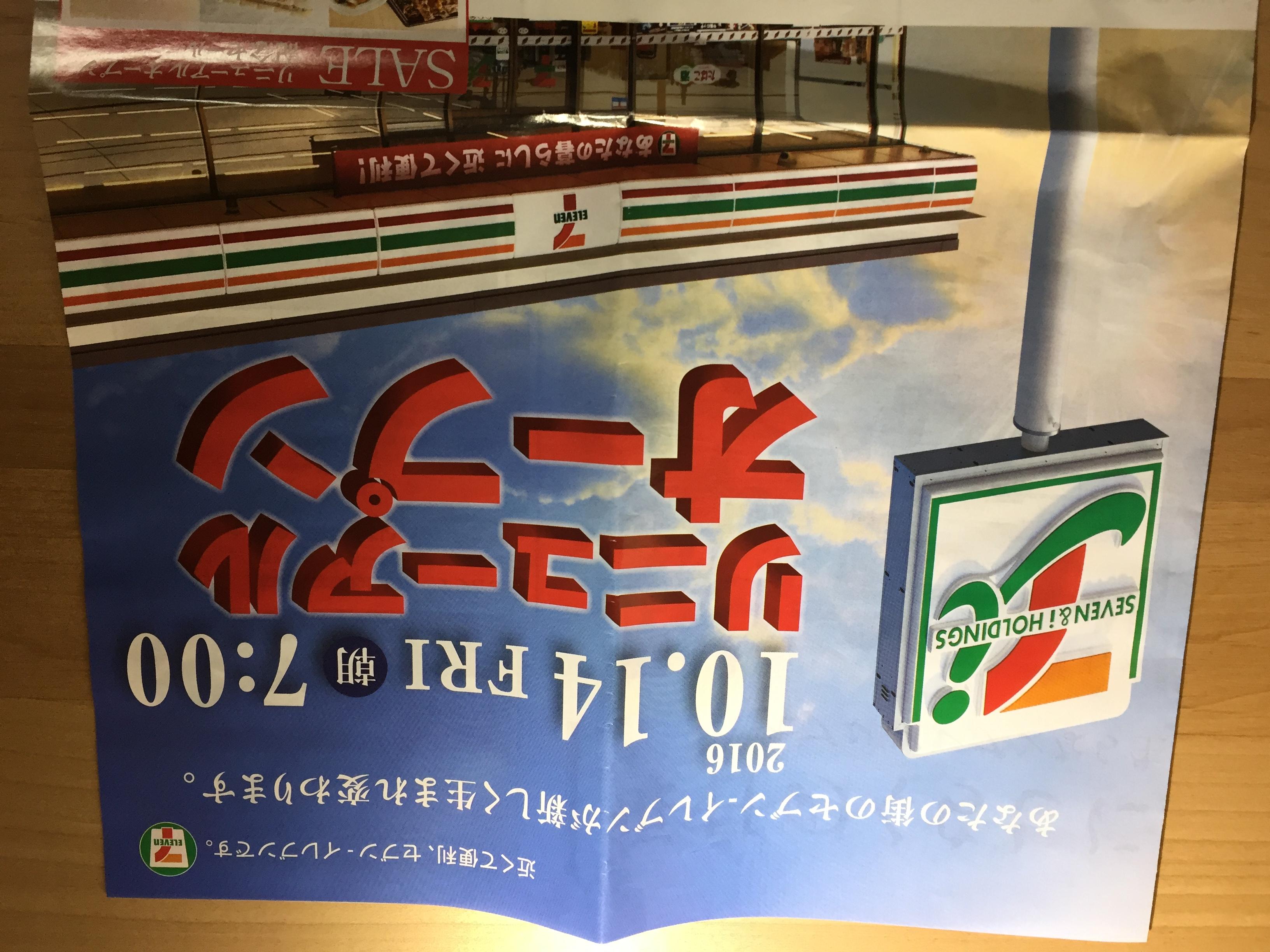 神戸魚崎南町のセブンイレブンが10/14(金)リニューアルオープンしたよ【リニューアル告知】