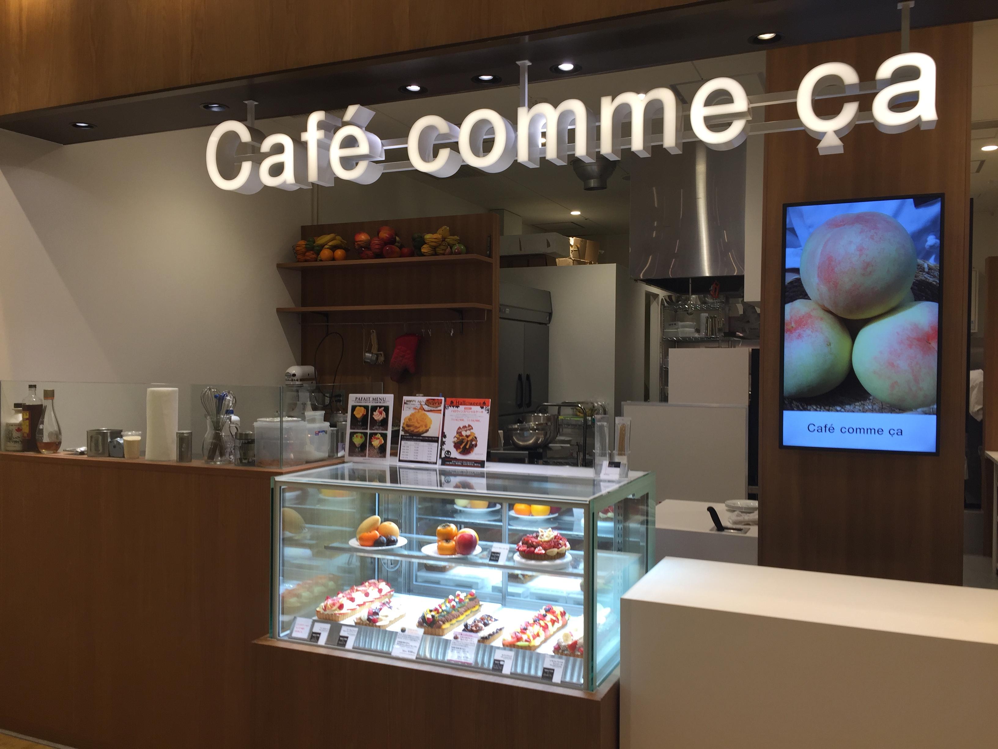 神戸・御影クラッセの「Cafe comme ca(カフェコムサ)」でパスタプレートを味わったよ【※ランチ食レポ※】
