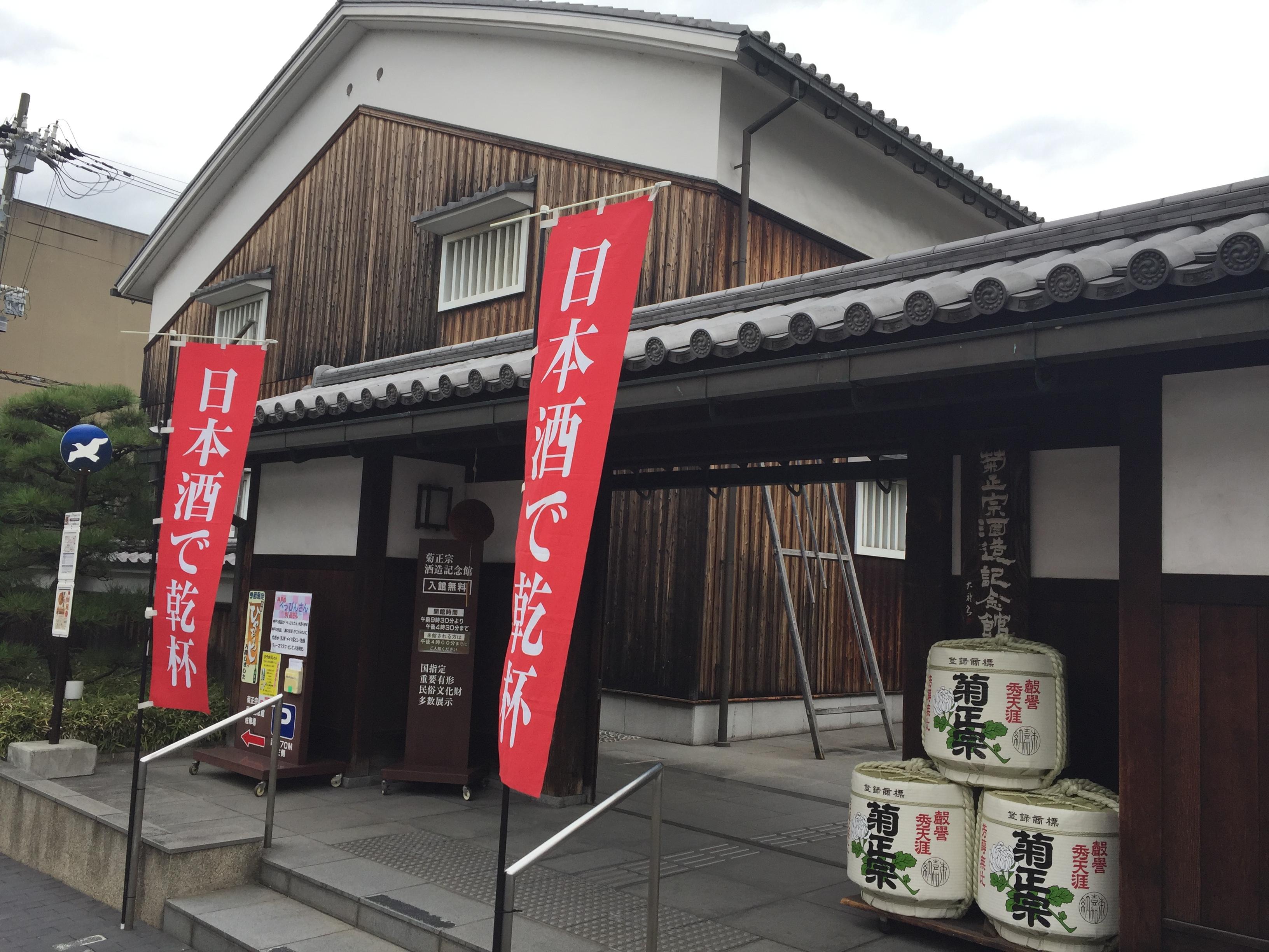 菊正宗酒造記念館で神戸・灘の酒蔵探訪を満喫したよ【※写真付レポあり※】