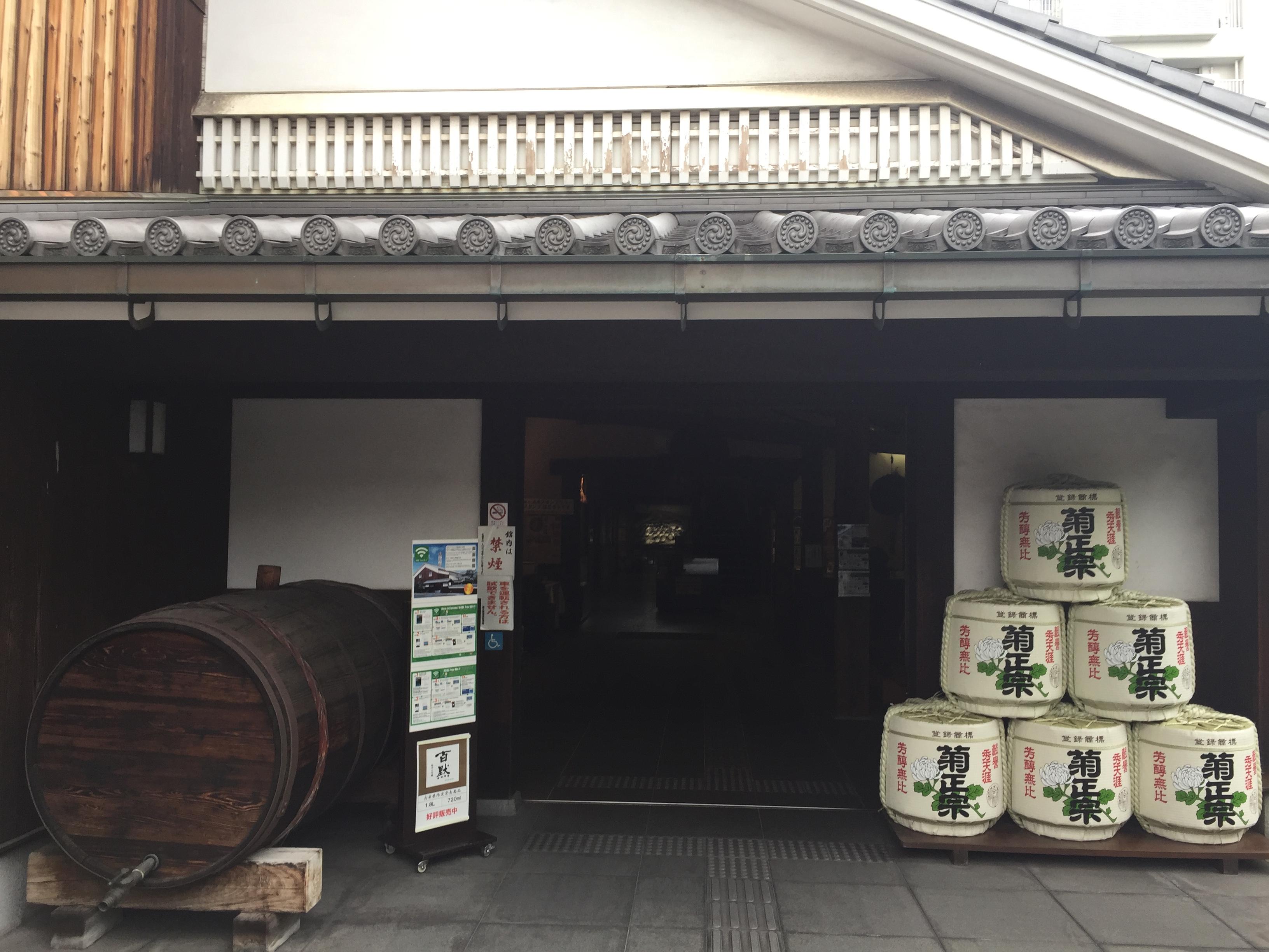 神戸・魚崎の菊正宗で「蔵開き2017」が2月25日(土)に開催されるよ【※イベント告知】