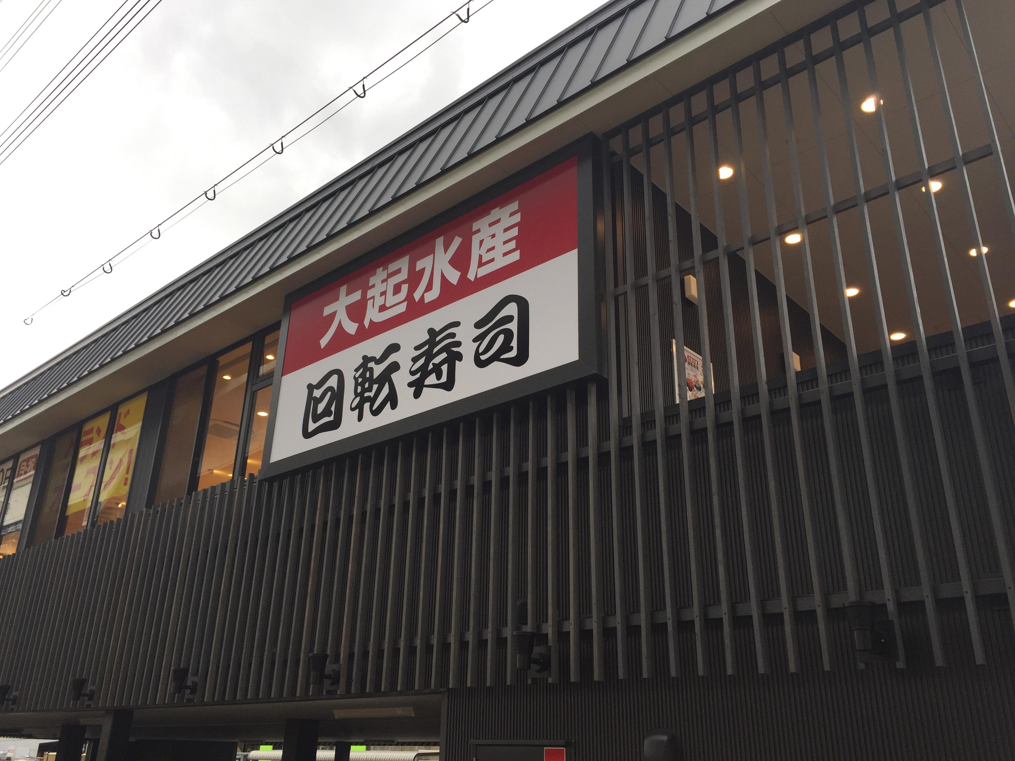 「大起水産回転寿司 神戸魚崎店」が阪神魚崎駅南にオープンしたよ【※鮮度抜群!写真付レポあり※】