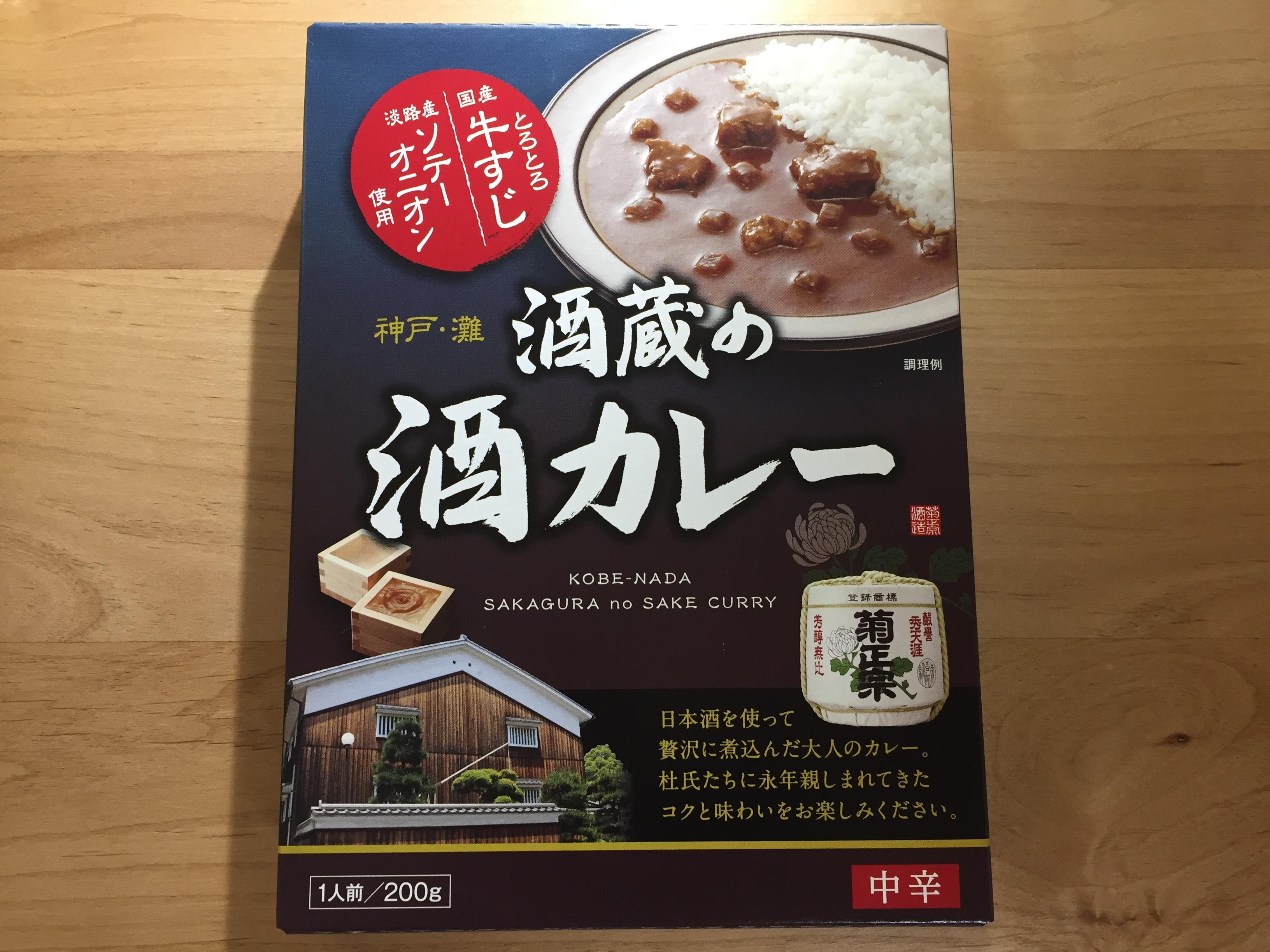 菊正宗の「酒蔵の酒カレー」を食してみた!【※写真付き食レポあり※】