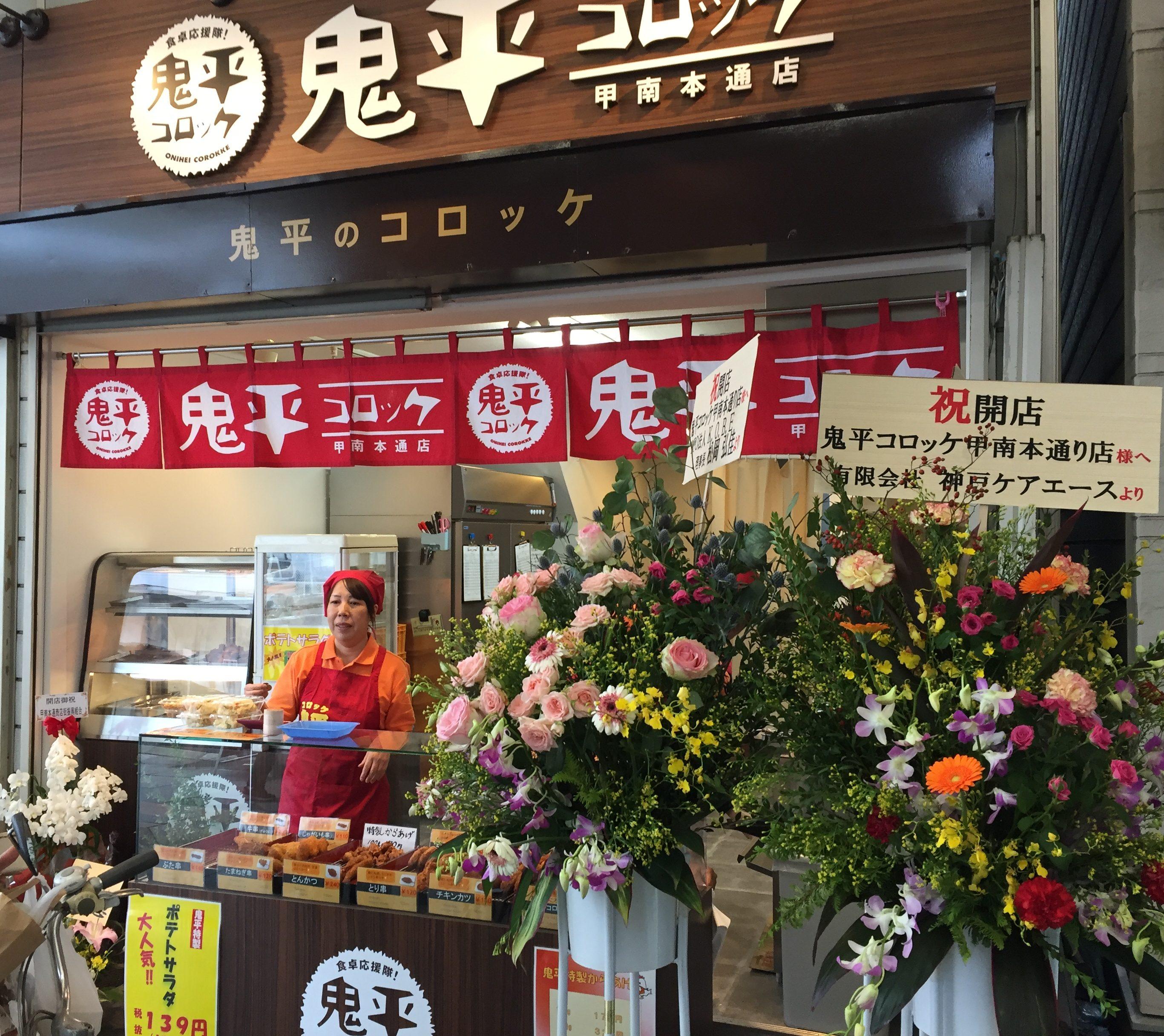 「鬼平コロッケ 甲南本通店」が10/27(木)にオープン!【※2017年閉店情報追加あり※】