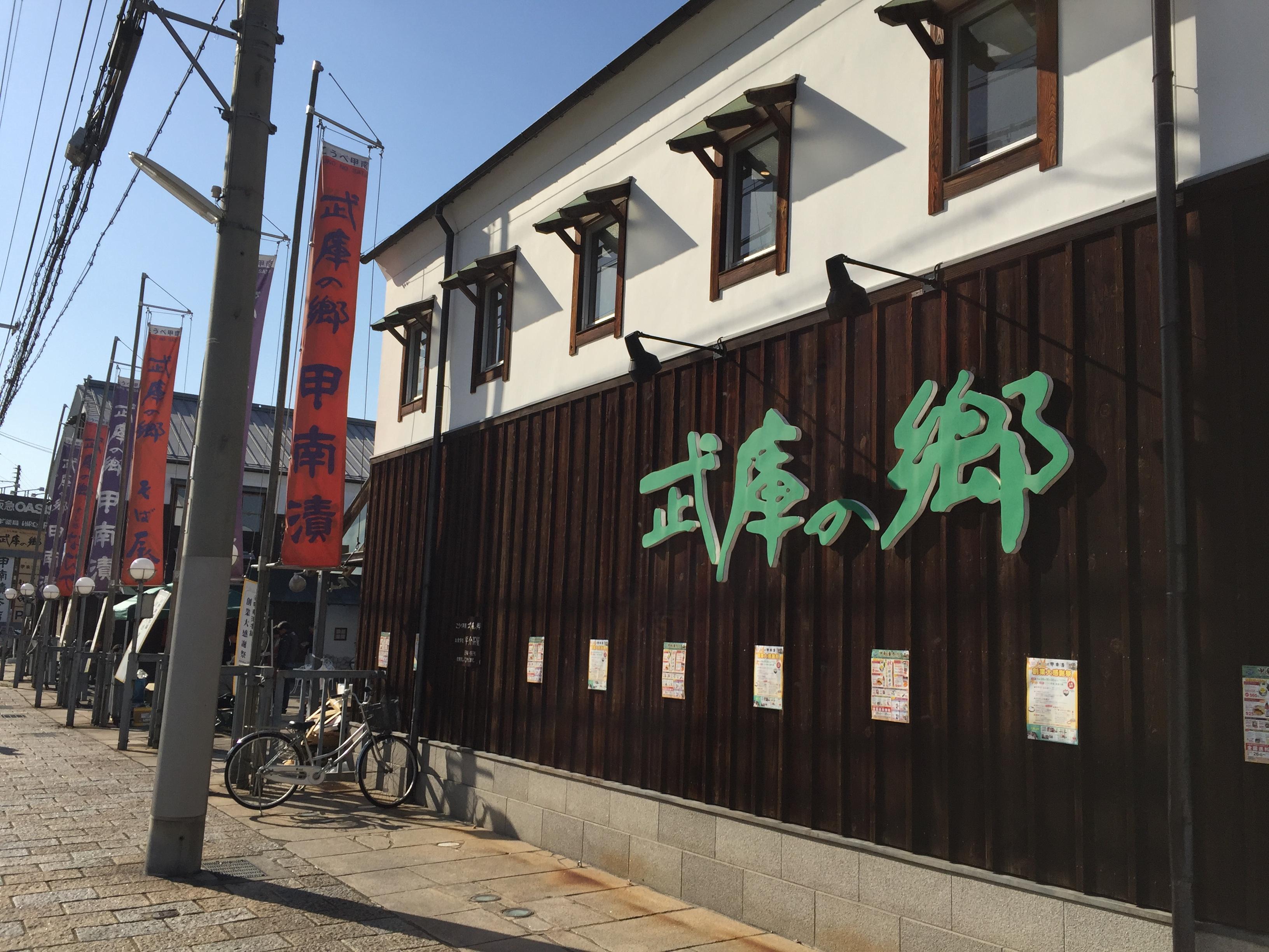 神戸・灘にある「こうべ甲南 武庫の郷」の「甲南漬創業祭」に参加したよ【※写真付レポあり※】