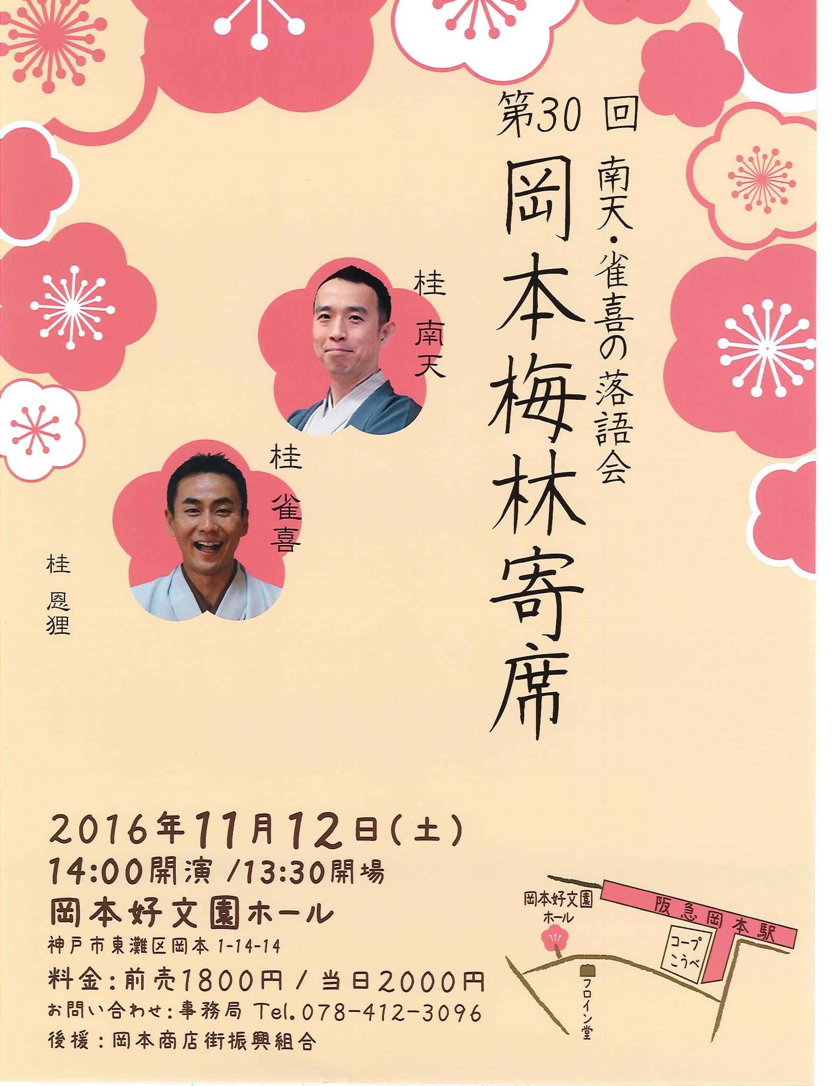 「第30回岡本梅林寄席~南天・雀喜の落語会」が神戸・岡本好文園ホールで開催されるよ【告知】