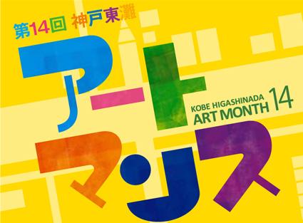 第14回「神戸東灘アートマンス」で芸術の秋を楽しもう【10/15(土)~11/23(祝)】